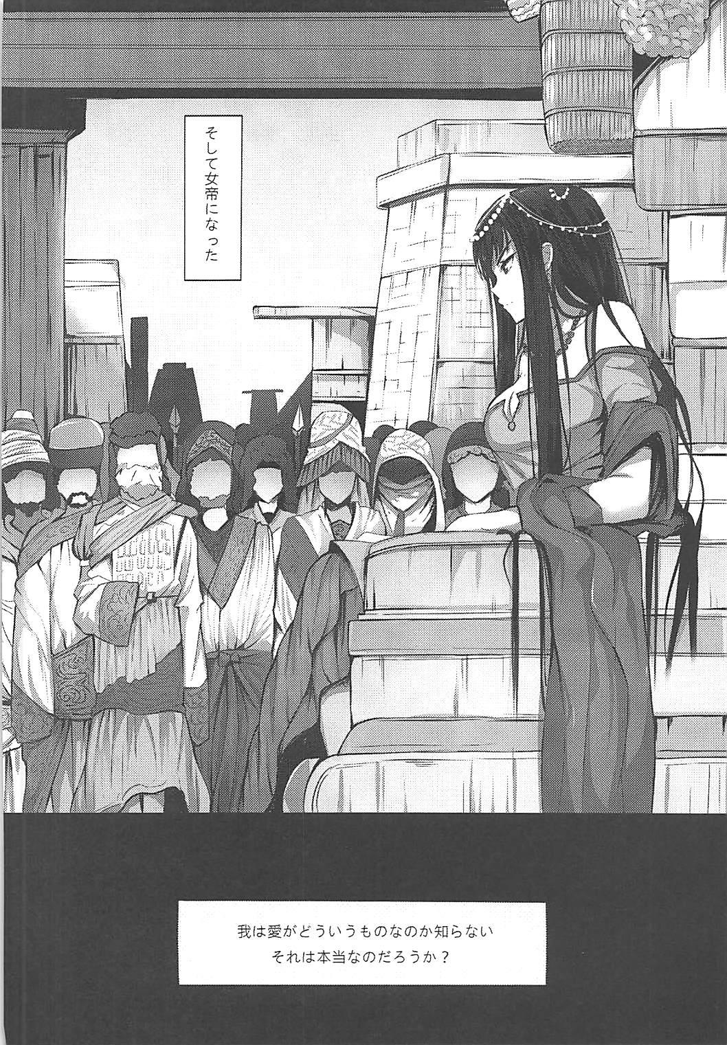 【エロ同人誌 Fate Apocrypha】セミラミスに薬漬けにされて逆レイプされるアストルフォwww【無料 エロ漫画】 (10)