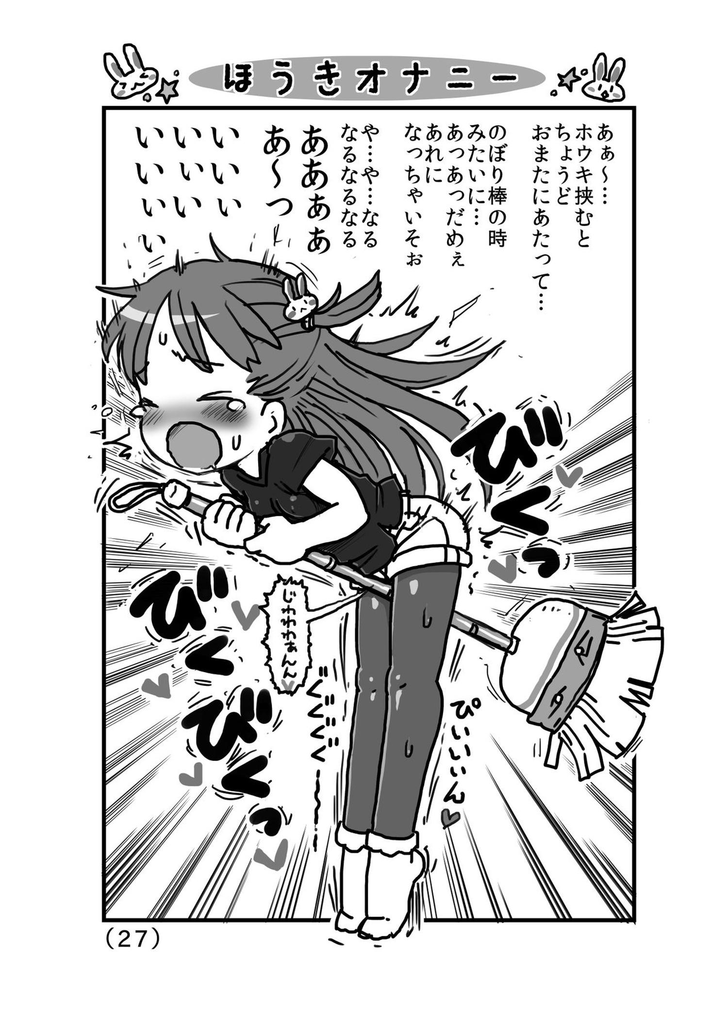 【エロ漫画・エロ同人】偶然乳首とクリトリスの気持ちよさに気づいた幼女が角にハマって学校でも押し当ててオナニーwwww (28)