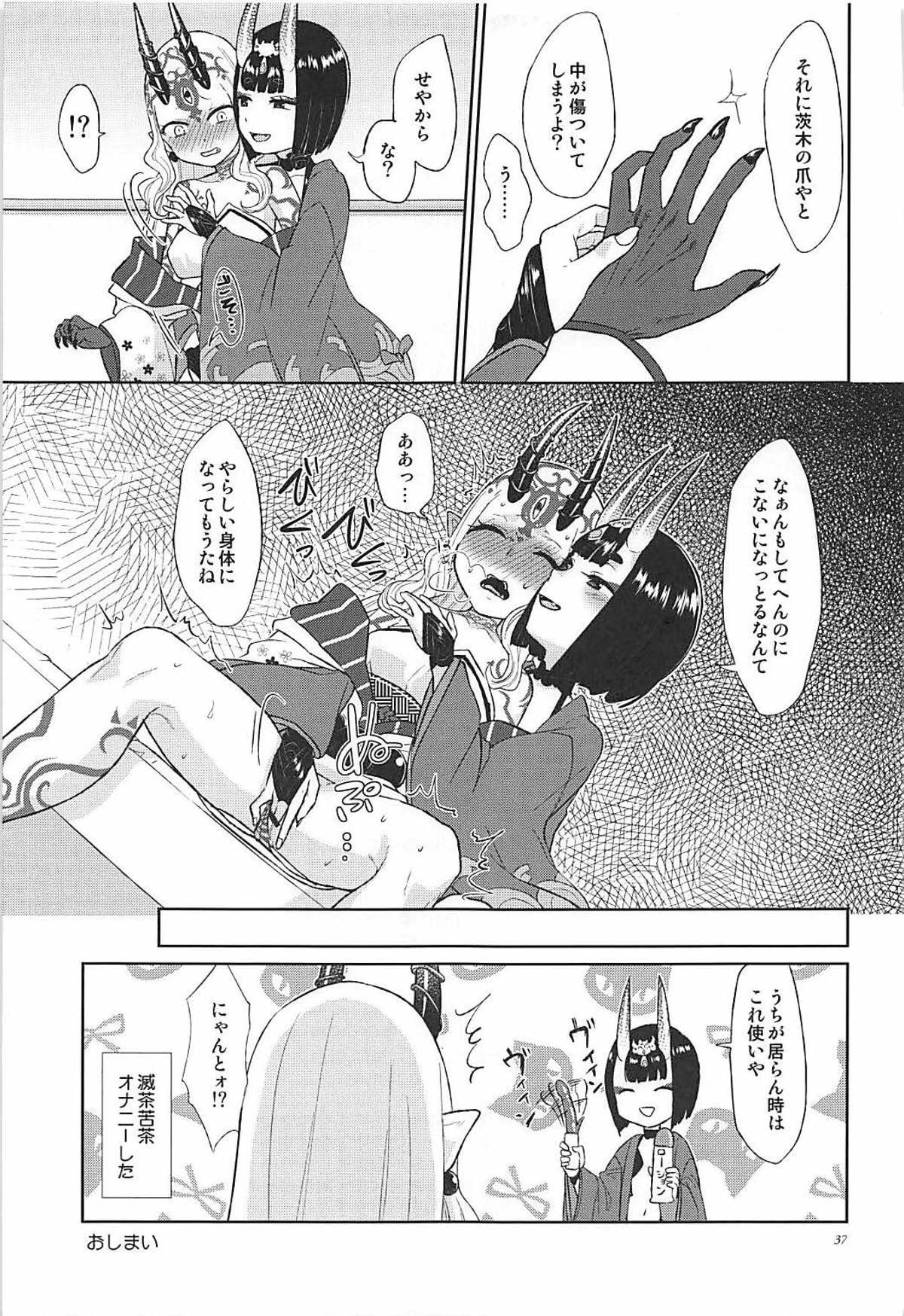 【エロ同人誌 FGO】酒呑童子と茨木童子がイチャラブ百合セックスwww【無料 エロ漫画】 (36)