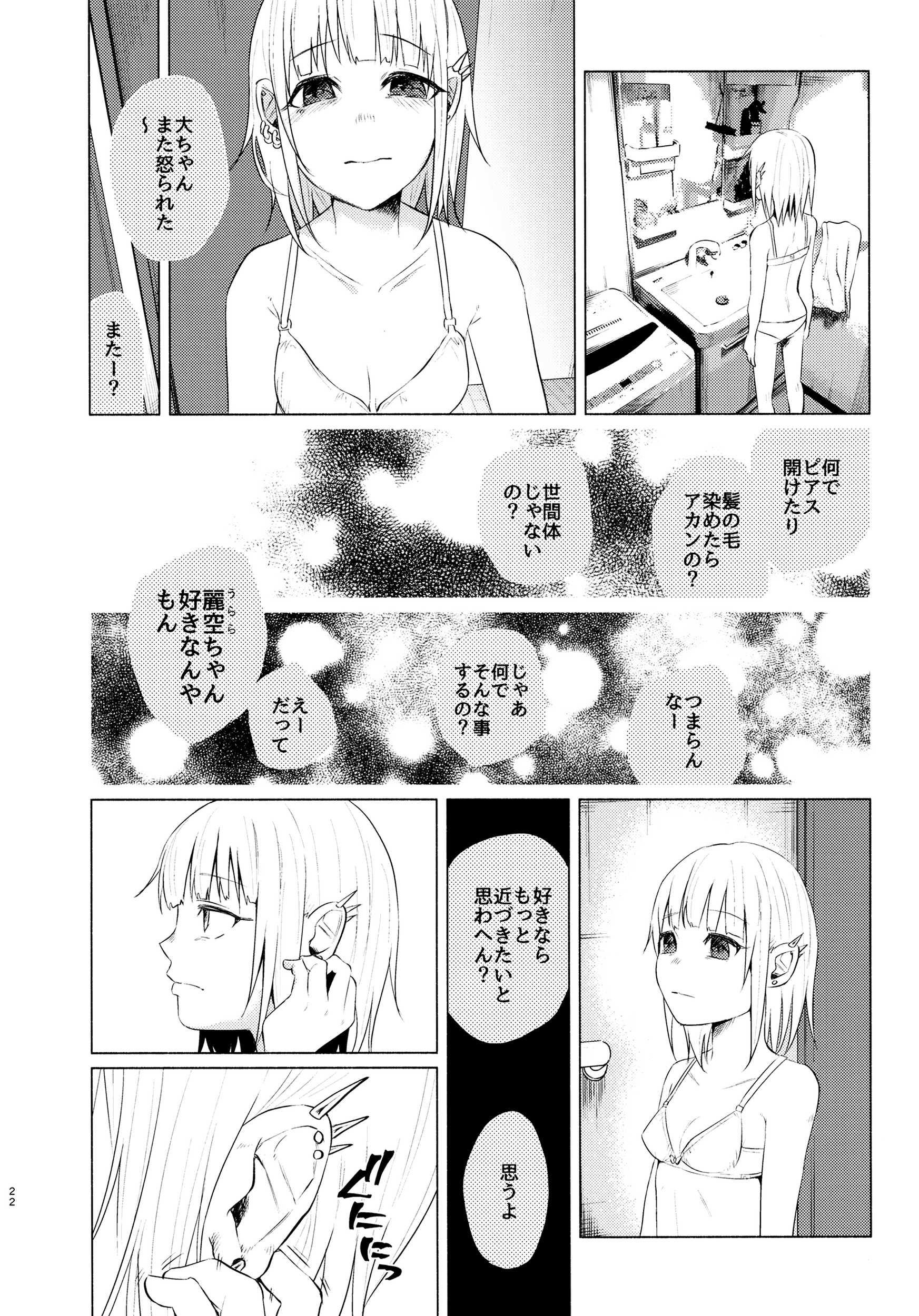 【エロ漫画】ウブな田舎娘に手を出したらヤンデレ化して逆レイプされるww【無料 エロ同人誌】 (21)