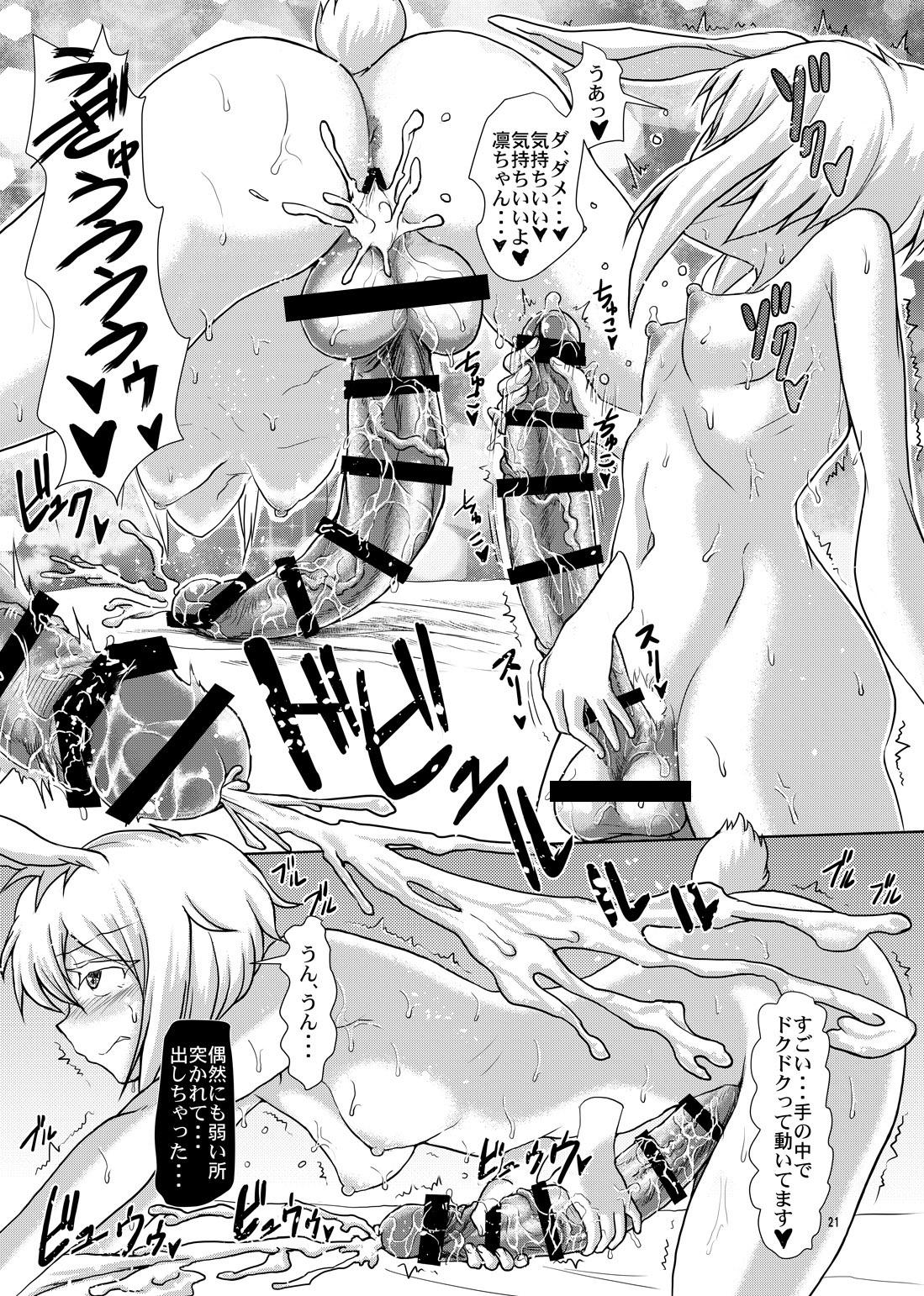 人前で・・・全裸でおちんちん出しちゃってる・・・気持ちいい・・・おちんちん出すの、気持ちいい・・・♪【エロ漫画・エロ同人】 (20)
