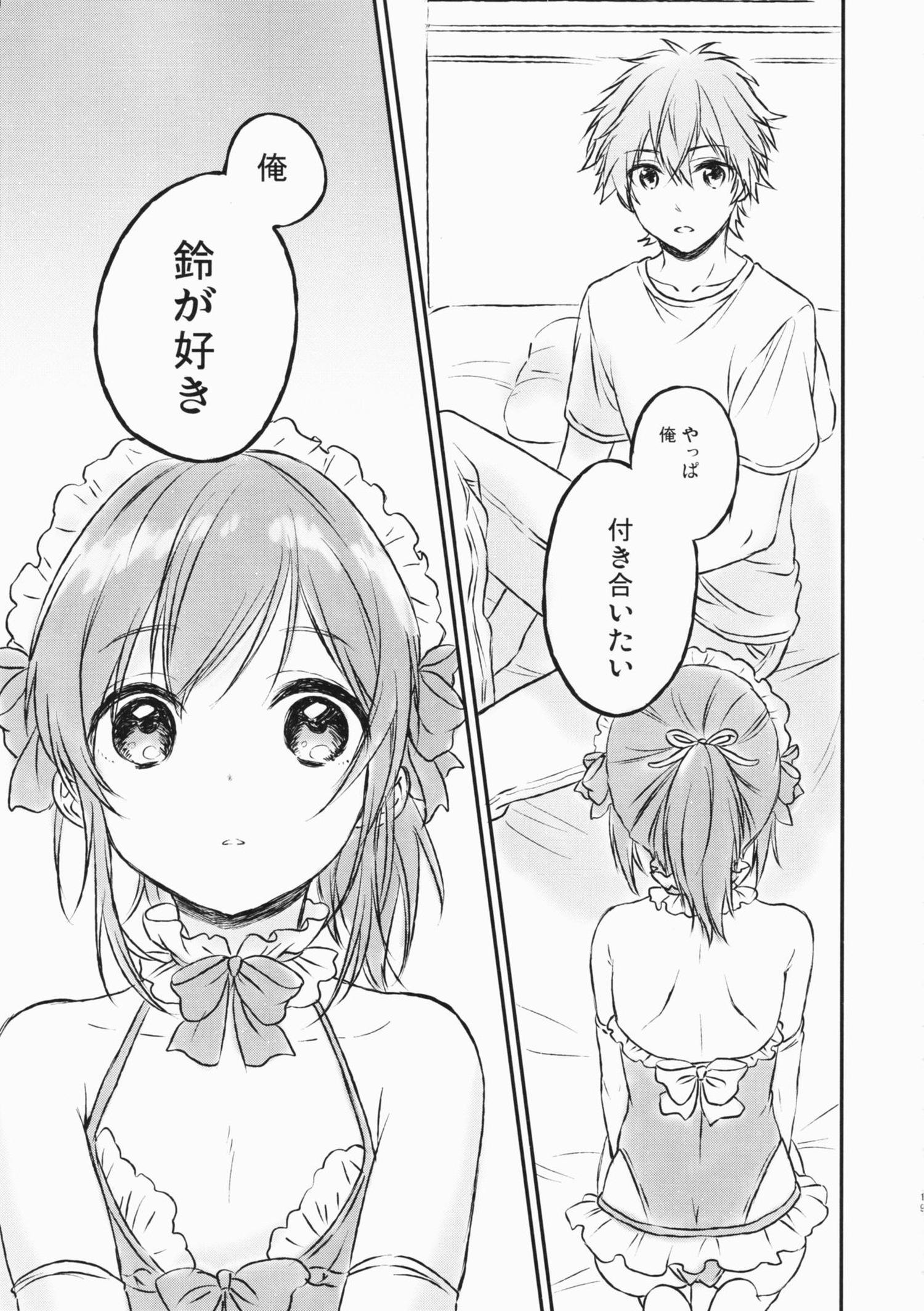 ポニーテールの女装男子とイチャラブセックスwww【エロ漫画・エロ同人】 (18)