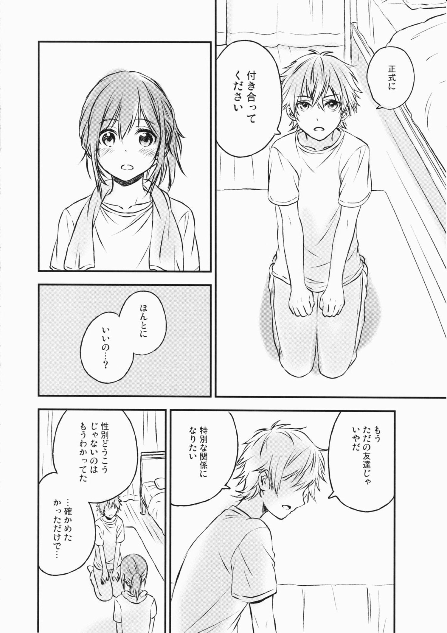 ポニーテールの女装男子とイチャラブセックスwww【エロ漫画・エロ同人】 (29)