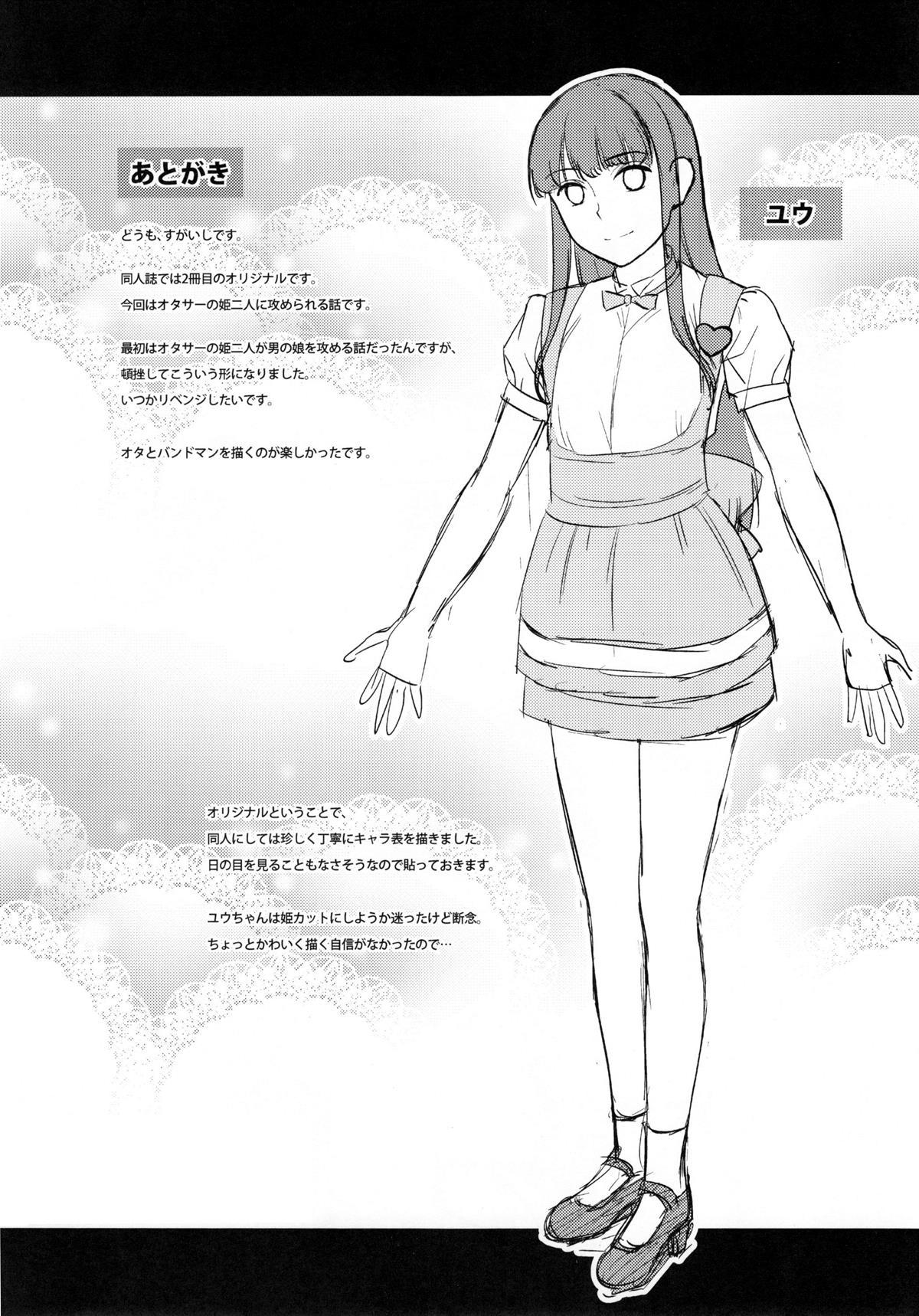 【エロ漫画・エロ同人】ボクっ娘とネコっ娘に迫られて選べずにいたらふたりがかりで射精しにかかってきたwwwww (20)