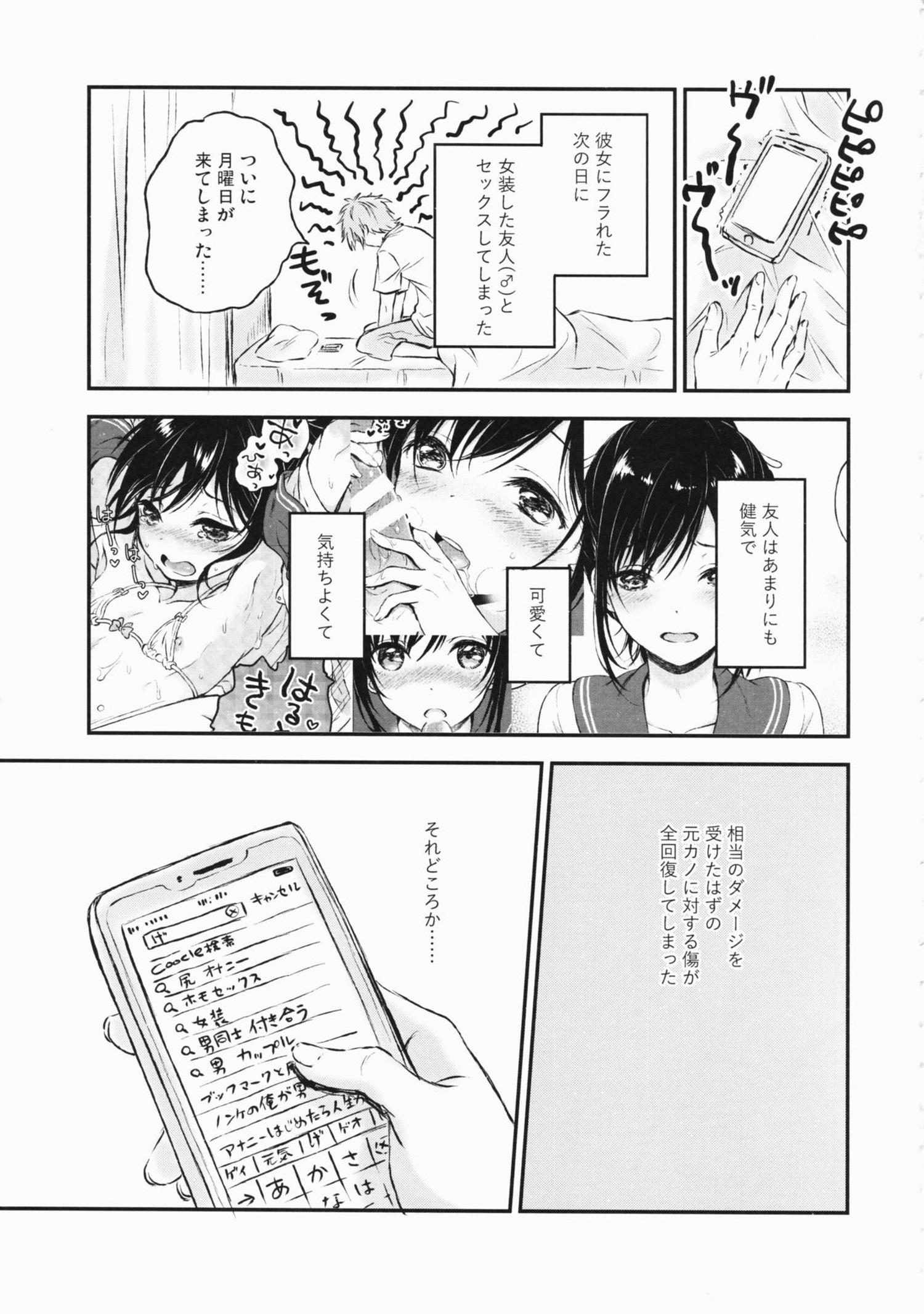 ポニーテールの女装男子とイチャラブセックスwww【エロ漫画・エロ同人】 (2)