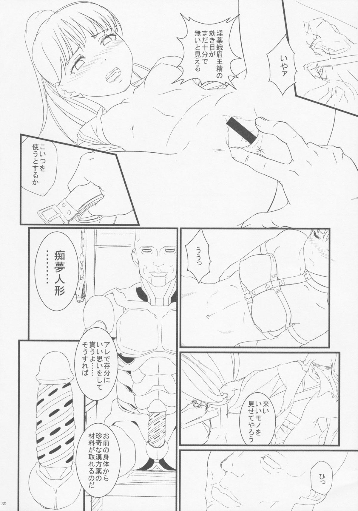 お姉ちゃんの裸みてみたいなぁwぬぎぬぎしようね~wやっダメっ!!あ~ん・・・ママ助けて!!【エロ漫画・エロ同人】 (29)