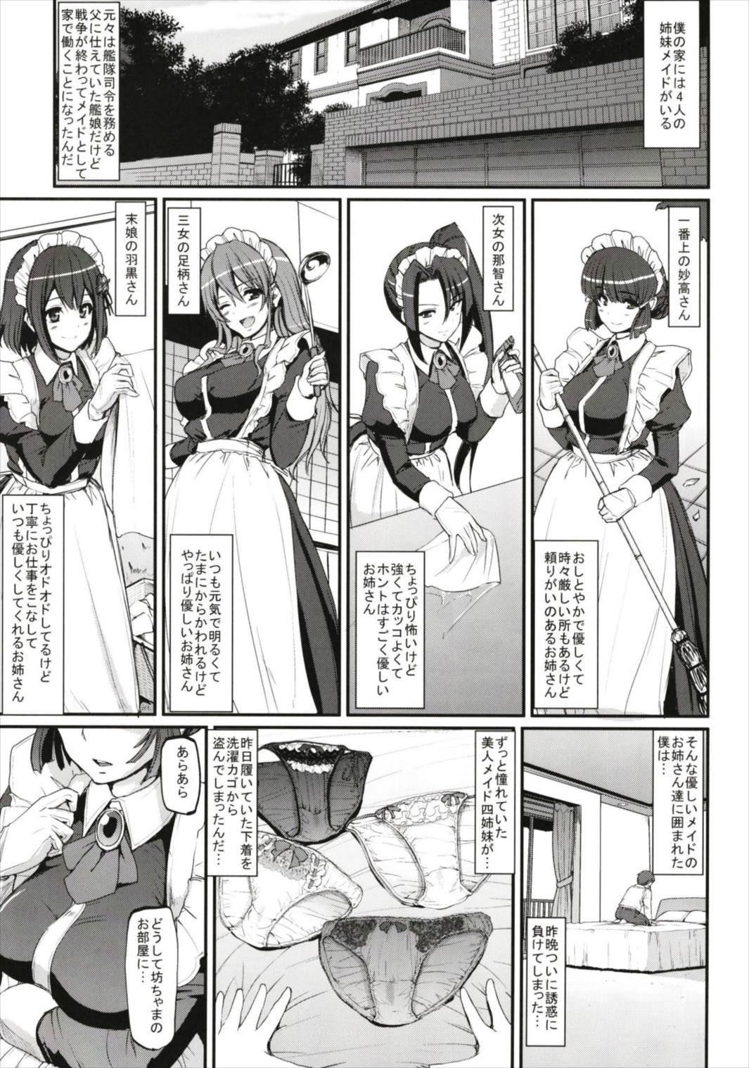【艦これ エロ漫画・エロ同人】元艦娘の妙高4姉妹の下着を盗んだショタが初めてのセックスを仕込まれてえっちなお仕置きwwwww (2)