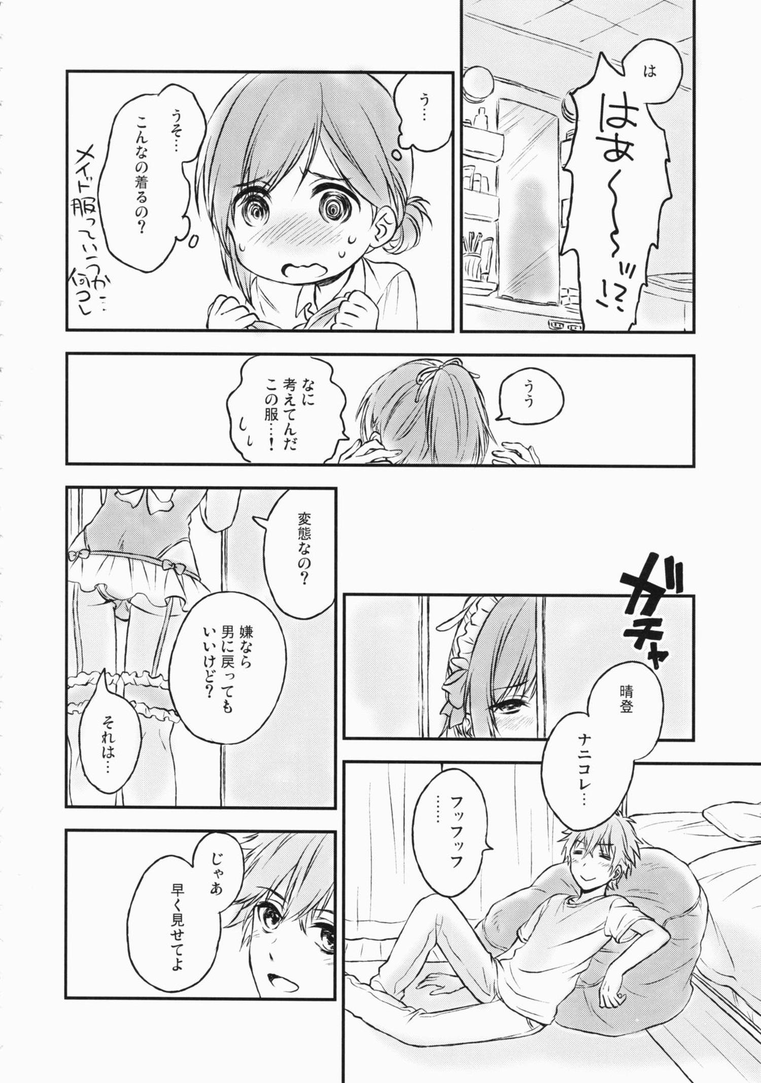 ポニーテールの女装男子とイチャラブセックスwww【エロ漫画・エロ同人】 (11)