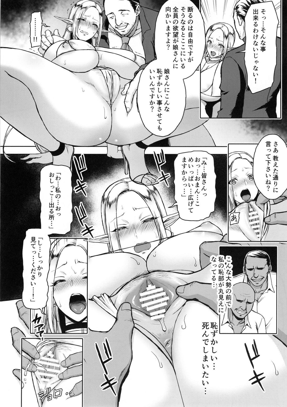 【エロ漫画】我が子を守るために、人間に体を差し出すエルフの巨乳人妻www【無料 エロ同人誌】 (19)