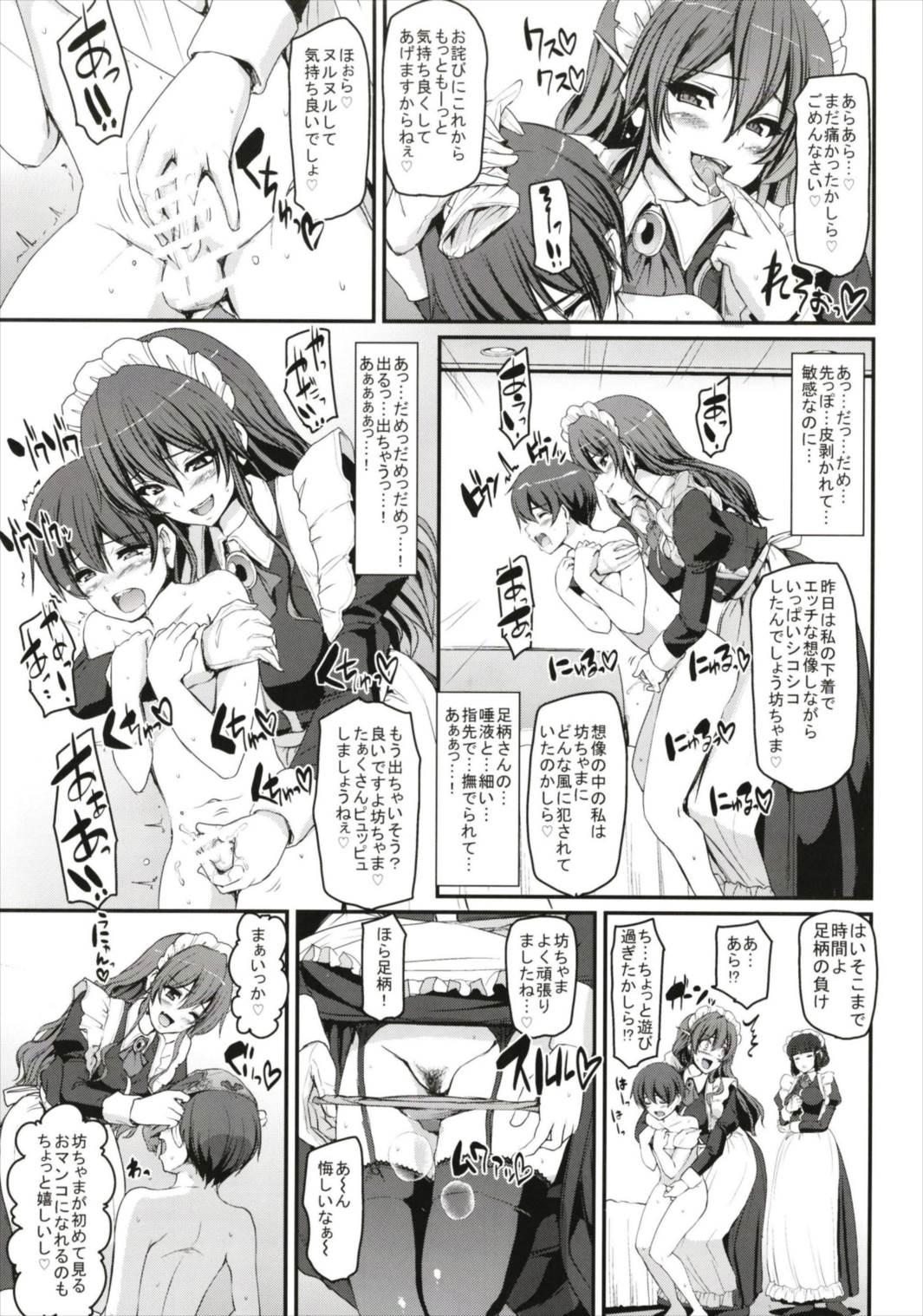 【艦これ エロ漫画・エロ同人】元艦娘の妙高4姉妹の下着を盗んだショタが初めてのセックスを仕込まれてえっちなお仕置きwwwww (8)