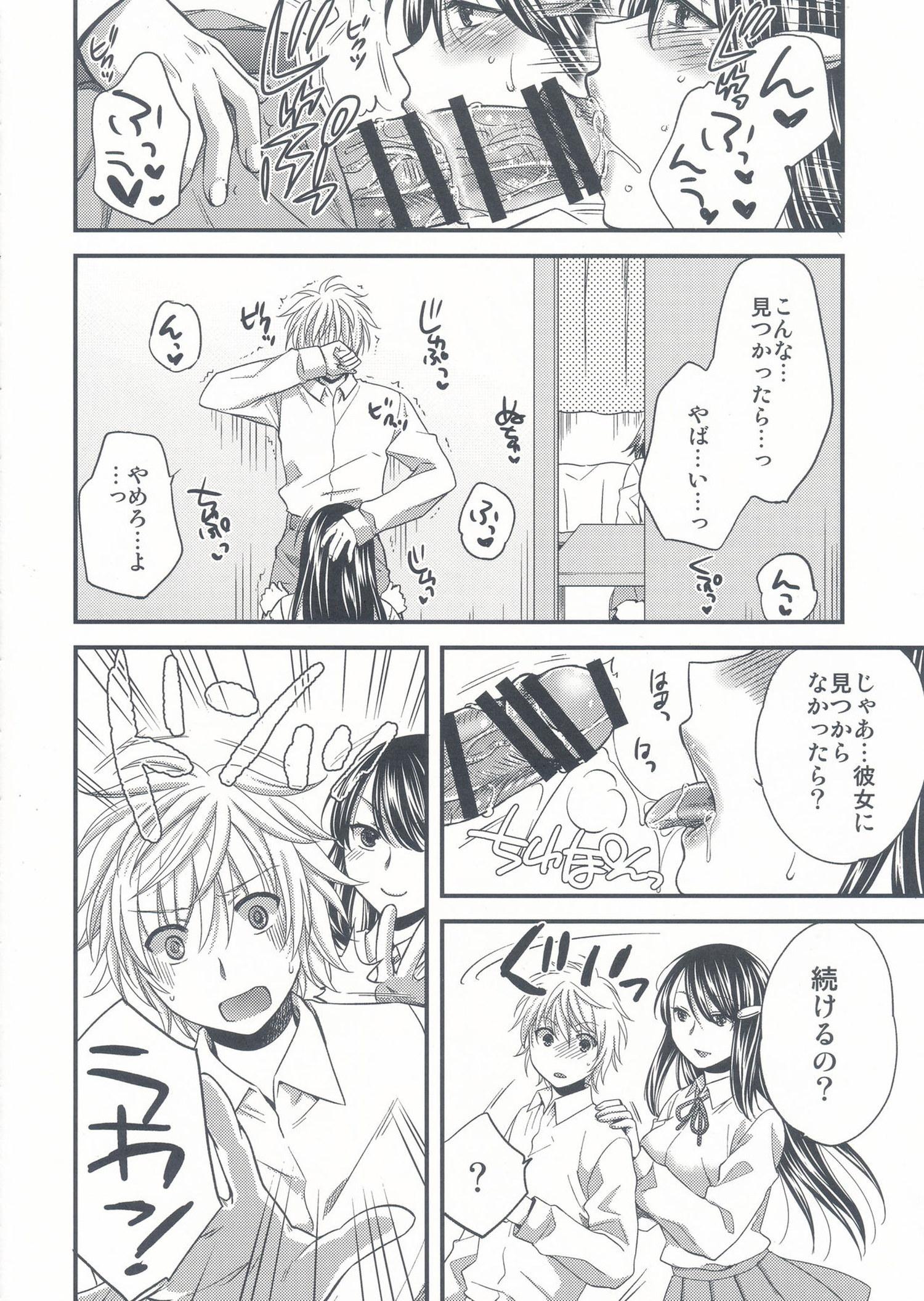 【エロ漫画】黒髪ロングの巨乳JKのお姉さんと、彼女の前で近親相姦セックスww【無料 エロ同人誌】 (8)