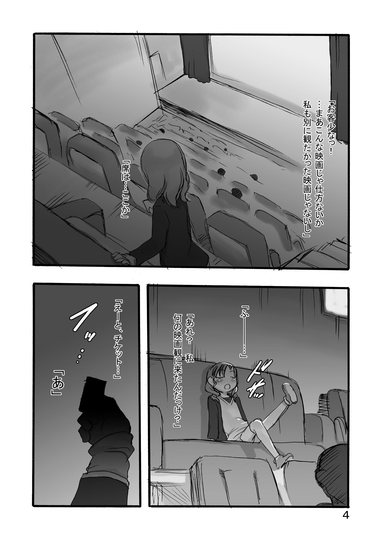 【エロ漫画】映画館で知らない男に輪姦凌辱される貧乳美少女w【無料 エロ同人誌】 (3)