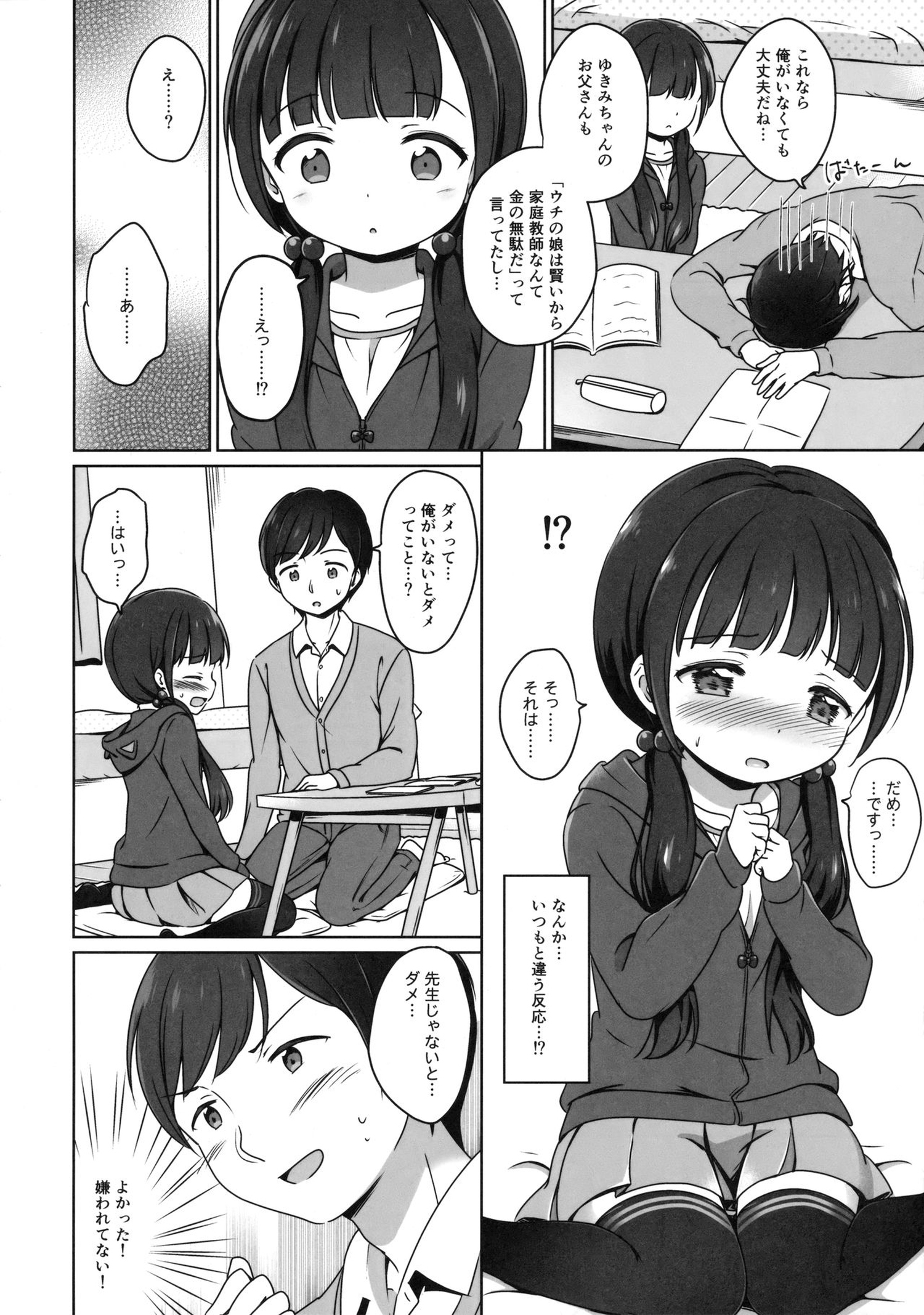 【エロ漫画】クールな猫耳フードを被った黒髪幼女とイチャラブセックス~♪【無料 エロ同人誌】 (7)