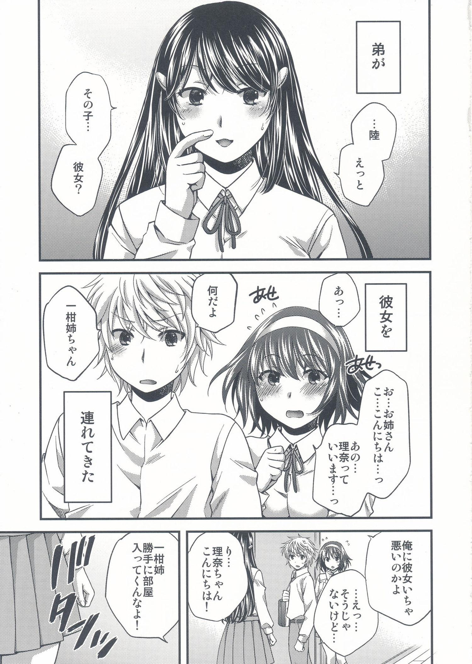 【エロ漫画】黒髪ロングの巨乳JKのお姉さんと、彼女の前で近親相姦セックスww【無料 エロ同人誌】 (3)