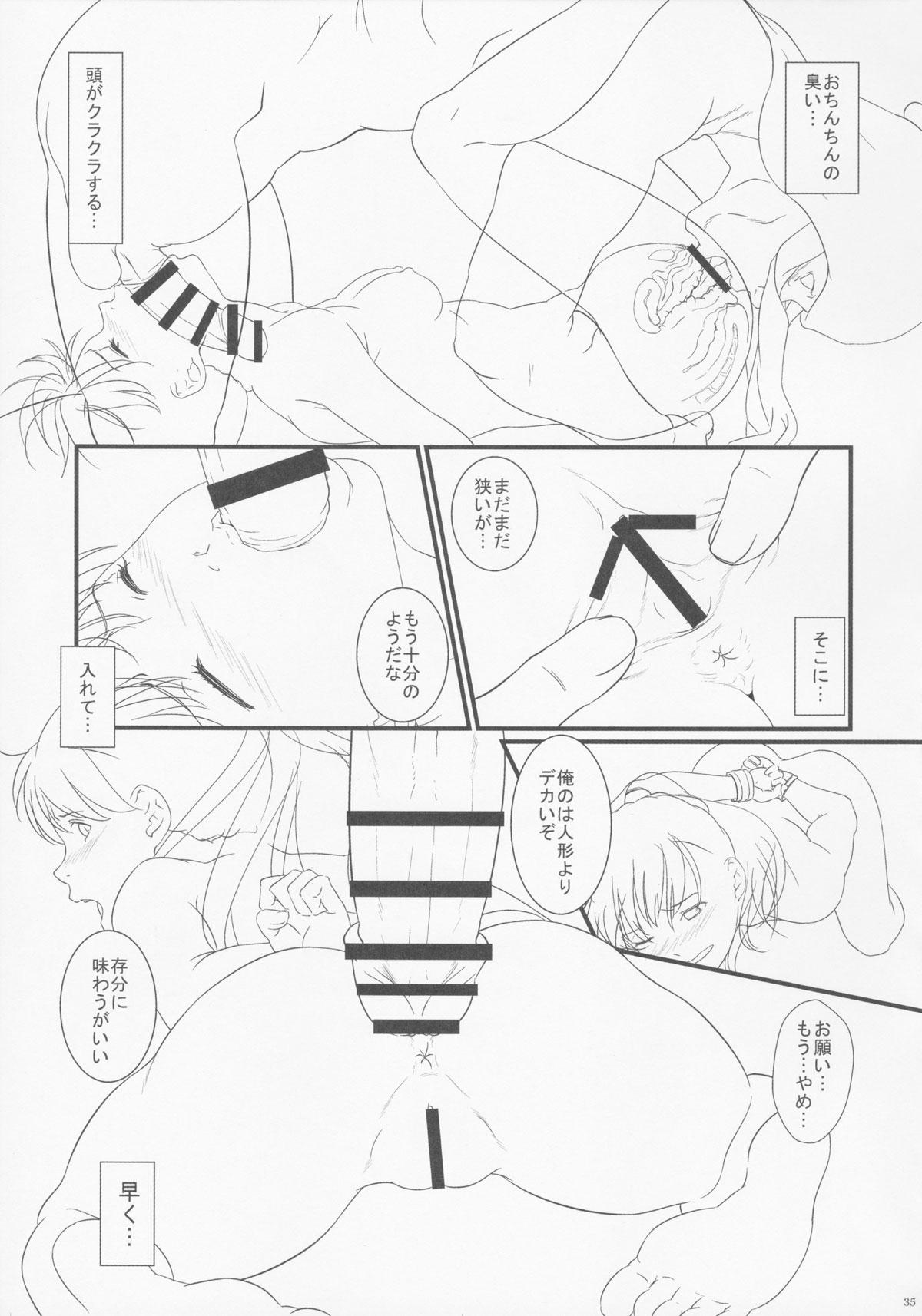 お姉ちゃんの裸みてみたいなぁwぬぎぬぎしようね~wやっダメっ!!あ~ん・・・ママ助けて!!【エロ漫画・エロ同人】 (34)