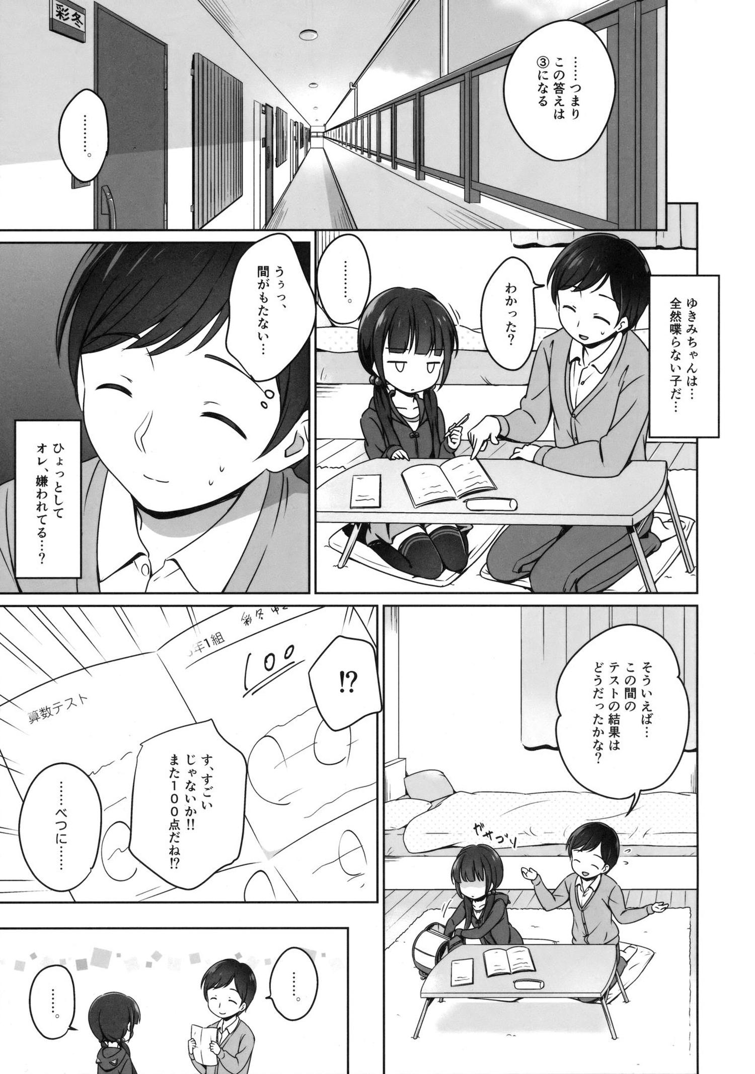 【エロ漫画】クールな猫耳フードを被った黒髪幼女とイチャラブセックス~♪【無料 エロ同人誌】 (6)