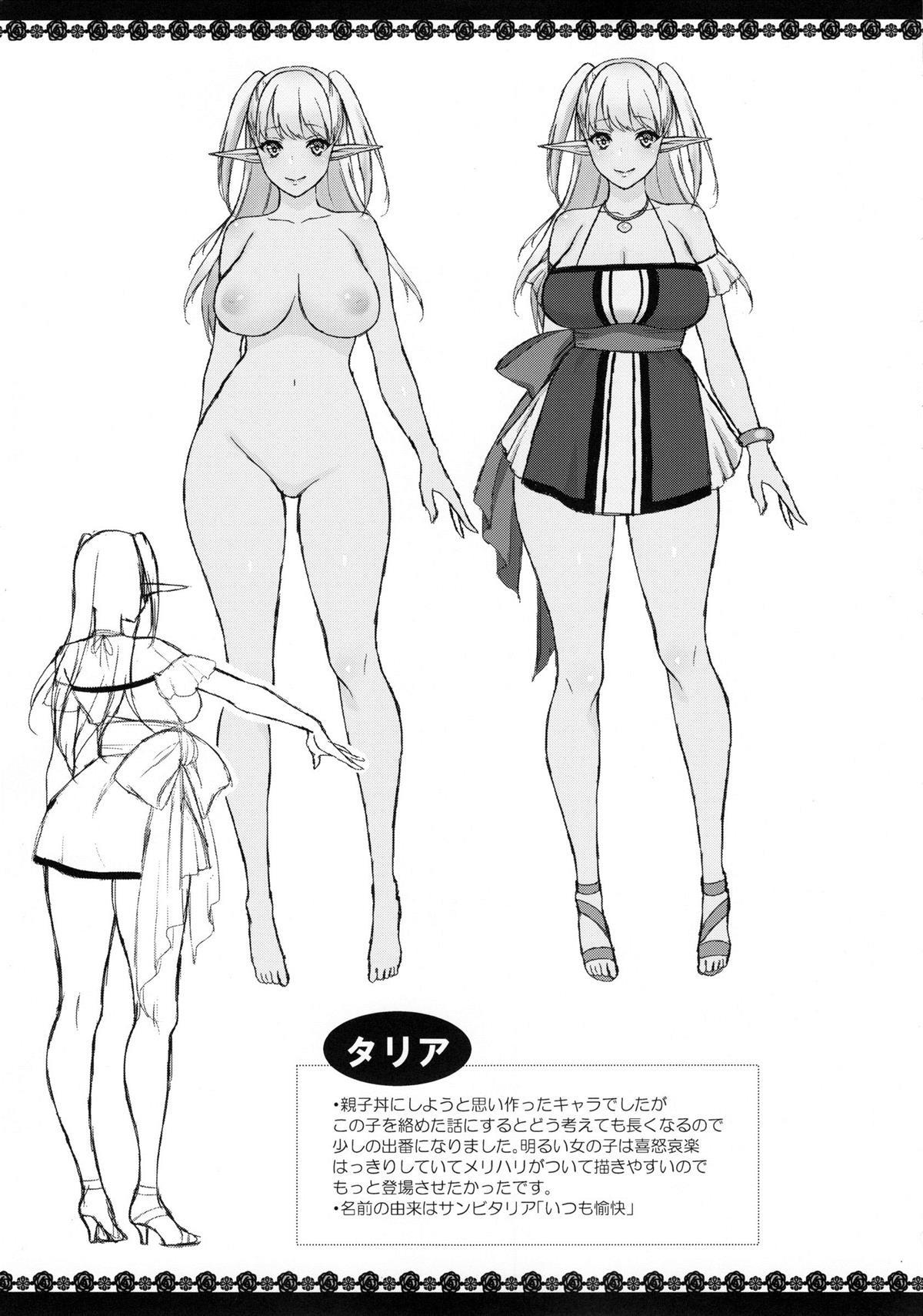 【エロ漫画】我が子を守るために、人間に体を差し出すエルフの巨乳人妻www【無料 エロ同人誌】 (39)