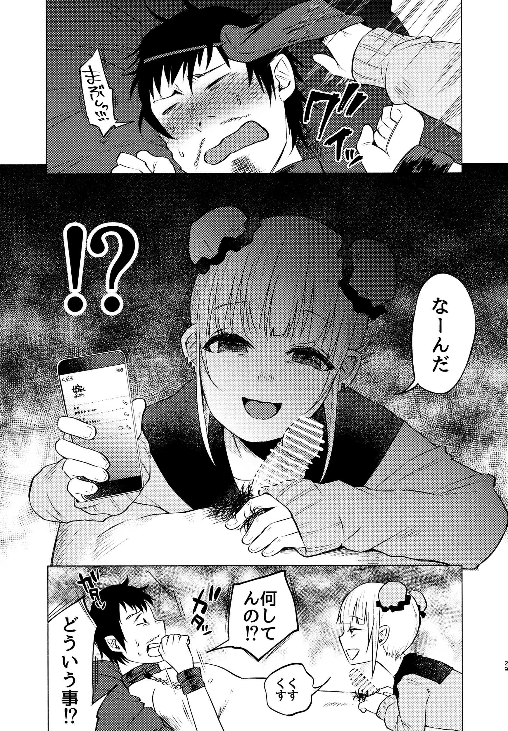 【エロ漫画】ウブな田舎娘に手を出したらヤンデレ化して逆レイプされるww【無料 エロ同人誌】 (28)