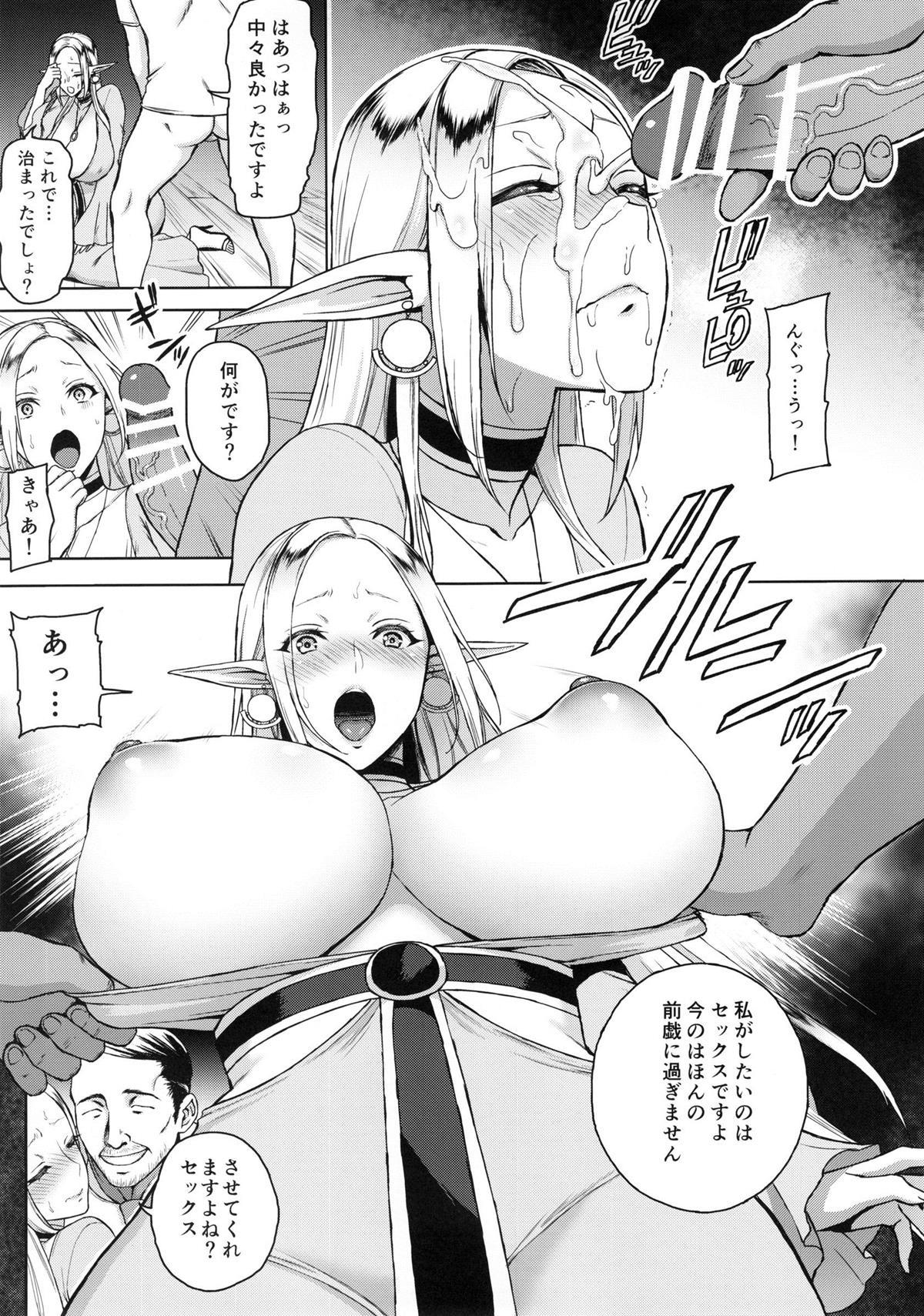 【エロ漫画】我が子を守るために、人間に体を差し出すエルフの巨乳人妻www【無料 エロ同人誌】 (12)