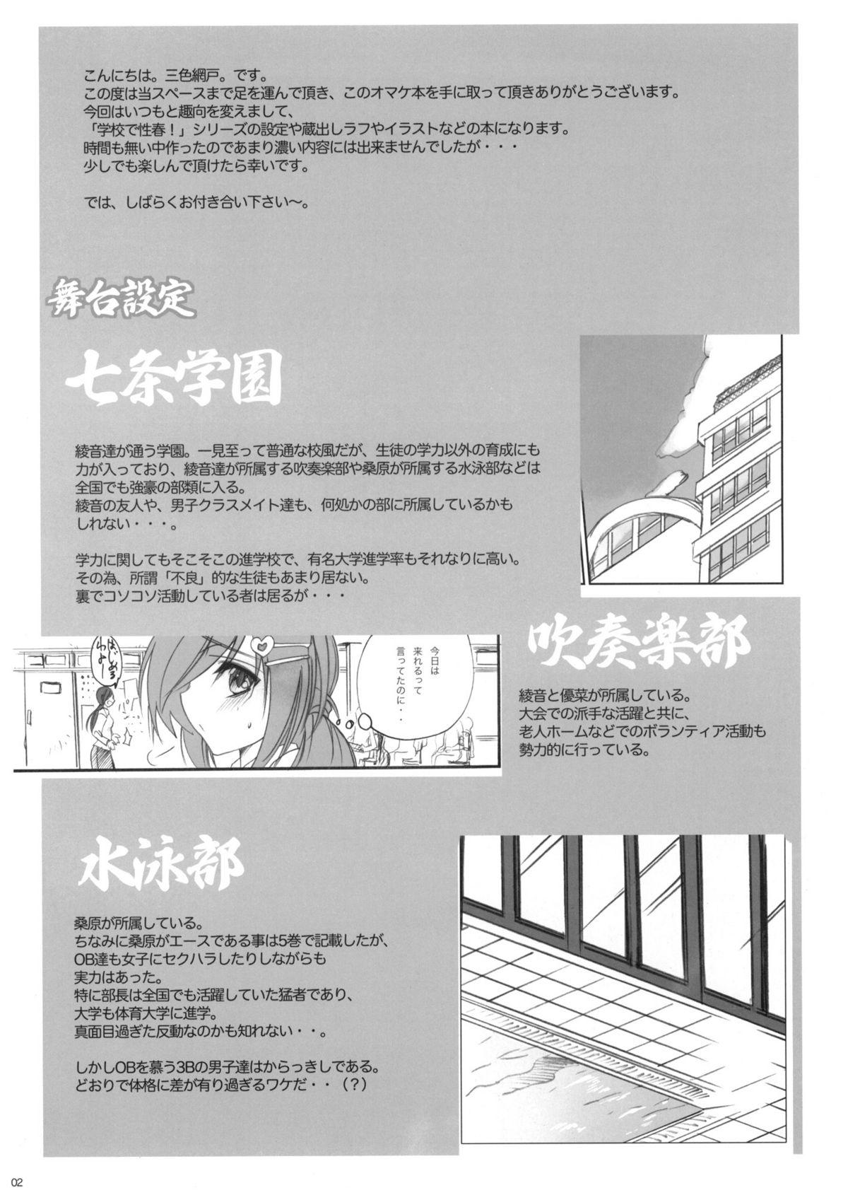 勝ち気な巨乳JKがスクール水着姿で輪姦凌辱される!?!?【エロ漫画・エロ同人】 (35)