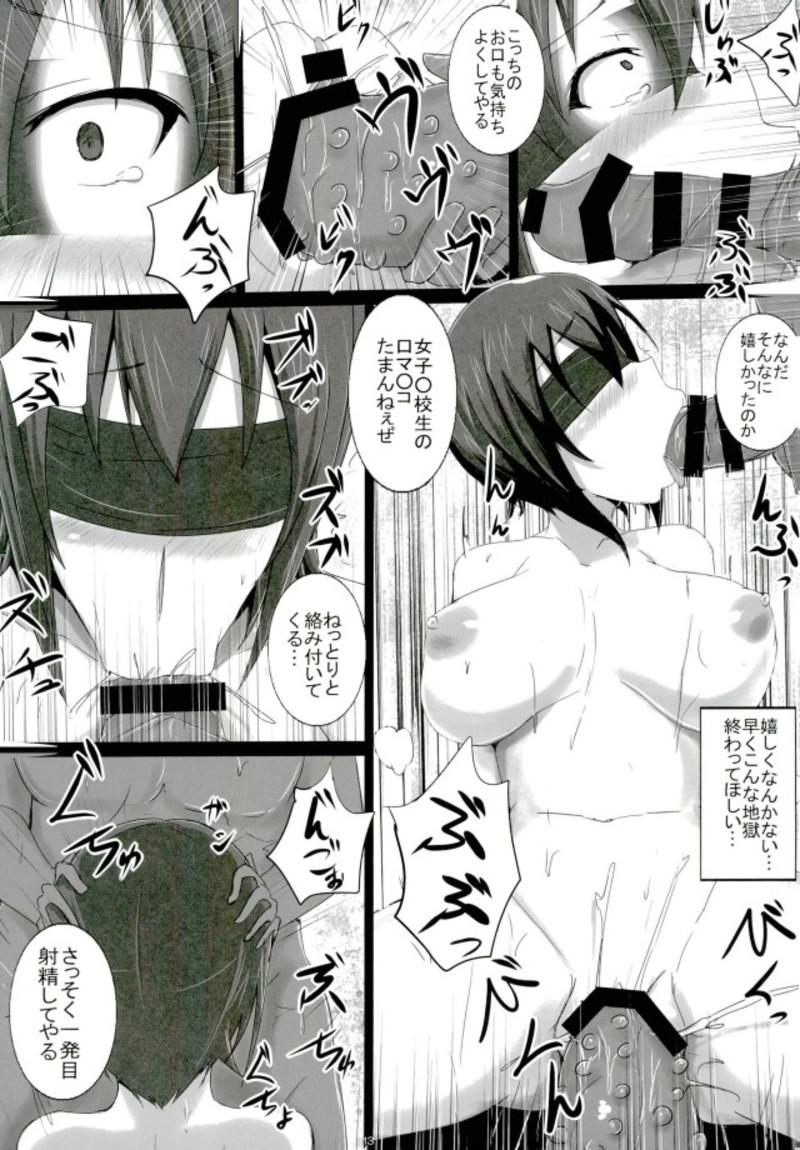 もう、お願い許して・・・あぁすごい締め付けだwほら乳首もこんなに起っちゃってwww【ガルパン エロ漫画・エロ同人】 (12)