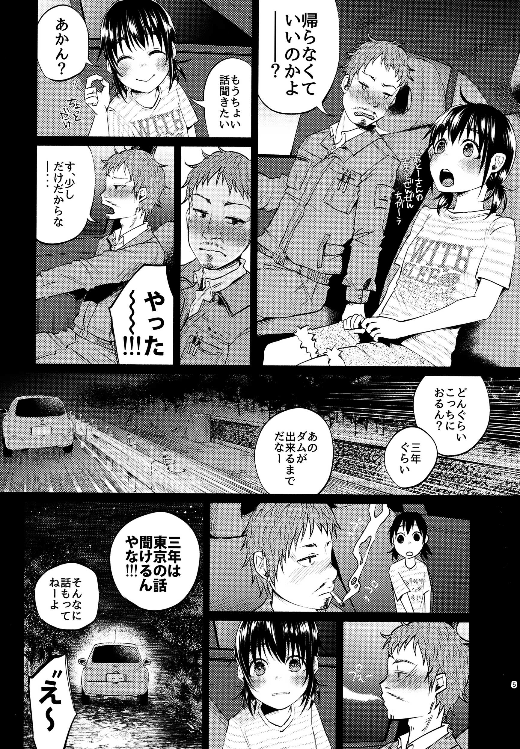 【エロ漫画】ウブな田舎娘に手を出したらヤンデレ化して逆レイプされるww【無料 エロ同人誌】 (4)