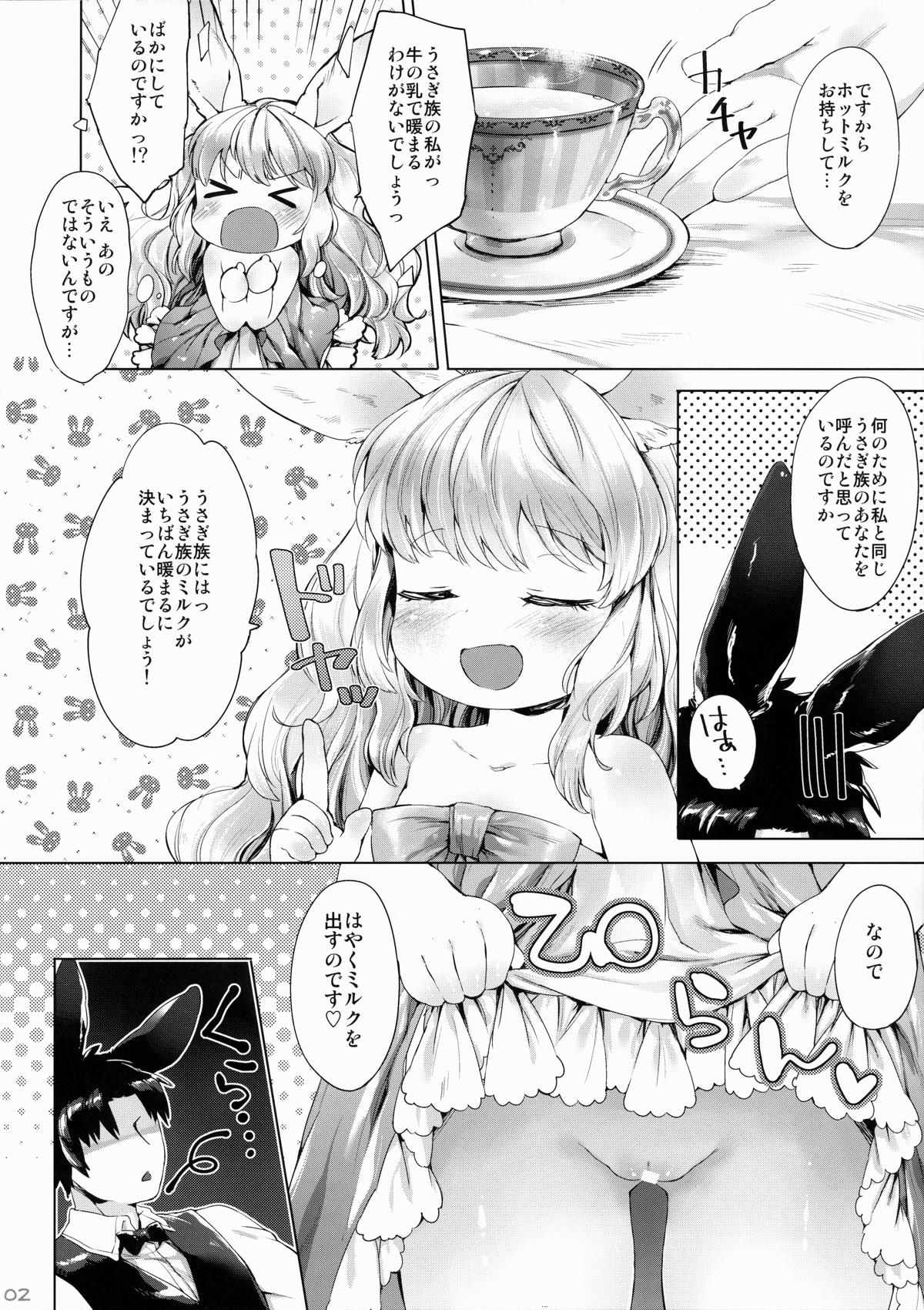 【エロ漫画】夜は下のお口というところから飲む方が、よく暖まるとお姉様にお聞きしたのです!【無料 エロ同人誌】 (3)