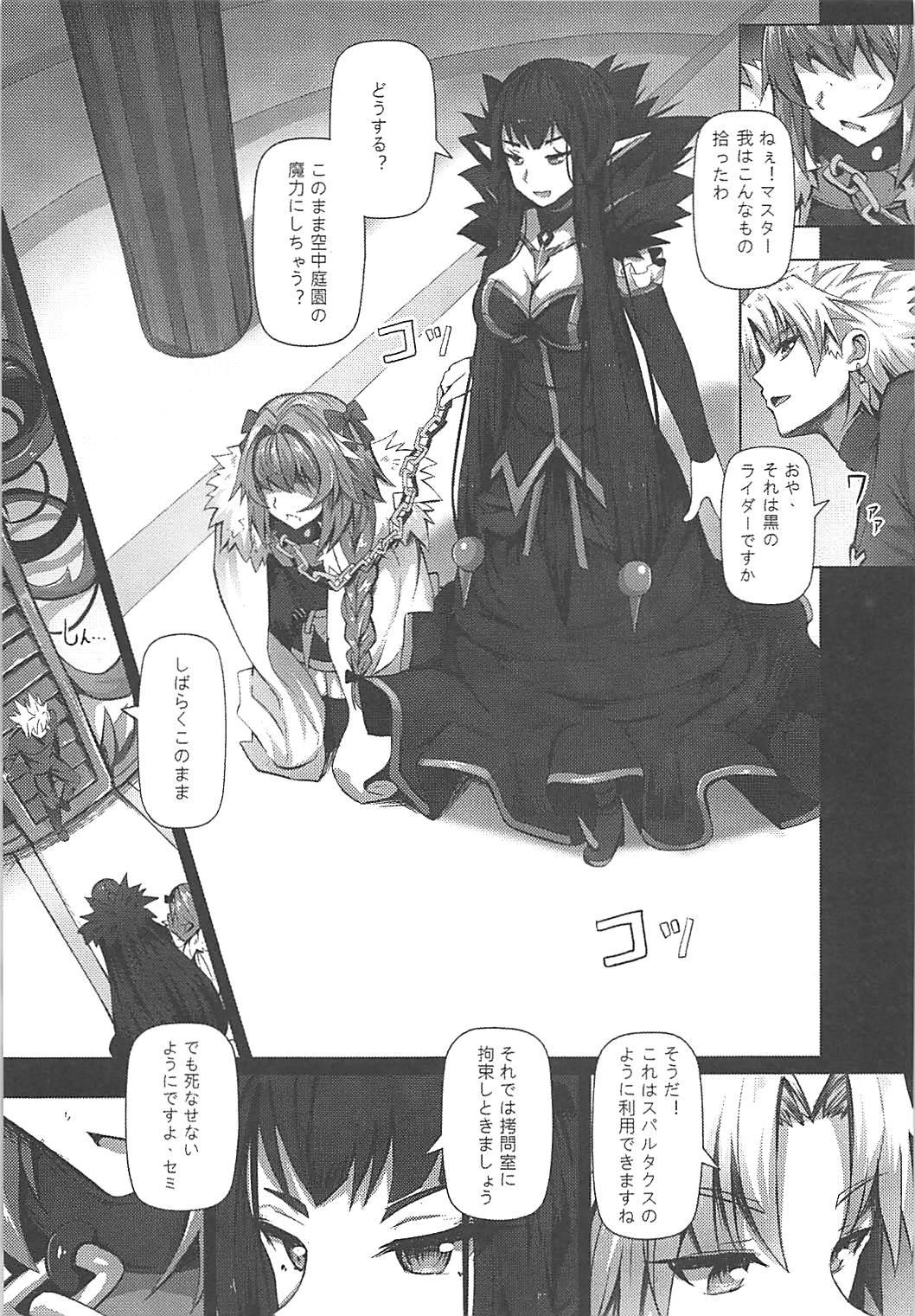 【エロ同人誌 Fate Apocrypha】セミラミスに薬漬けにされて逆レイプされるアストルフォwww【無料 エロ漫画】 (5)