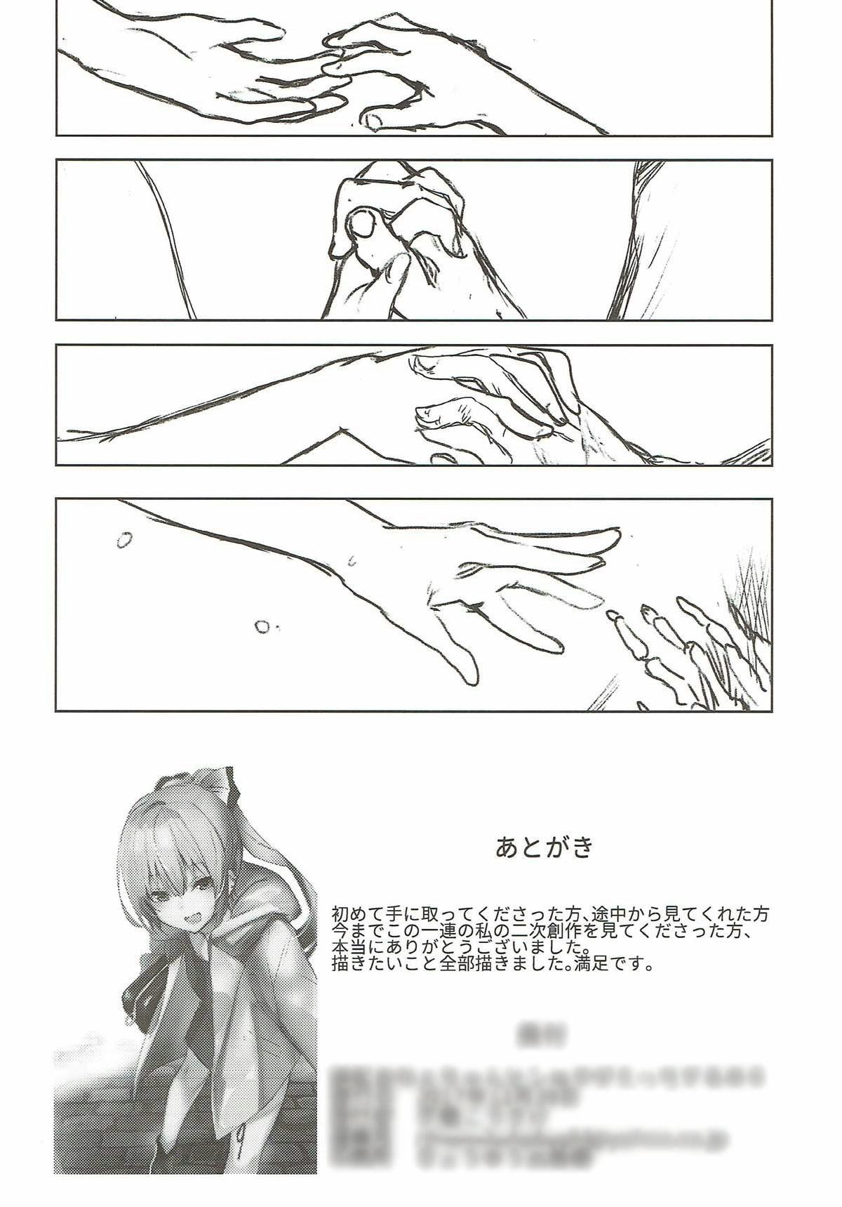 【東方 エロ漫画・エロ同人】妹紅がショタとよしよしおねショタセックスwwwwwwwwwwww (17)