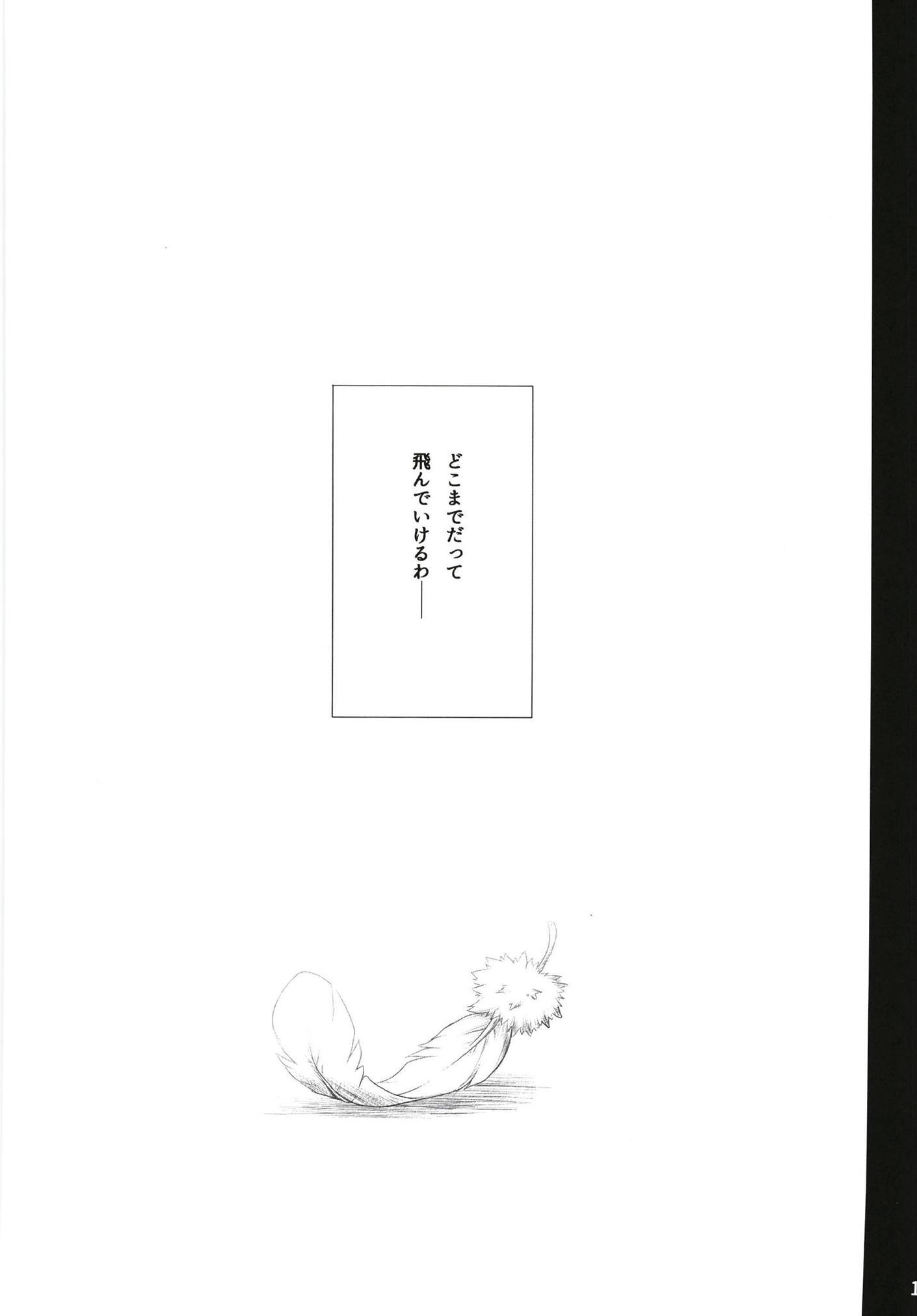 【エロ同人誌 FGO】感度を上げられたツンデレメルトリリスとイチャラブセックスwww【無料 エロ漫画】 (20)