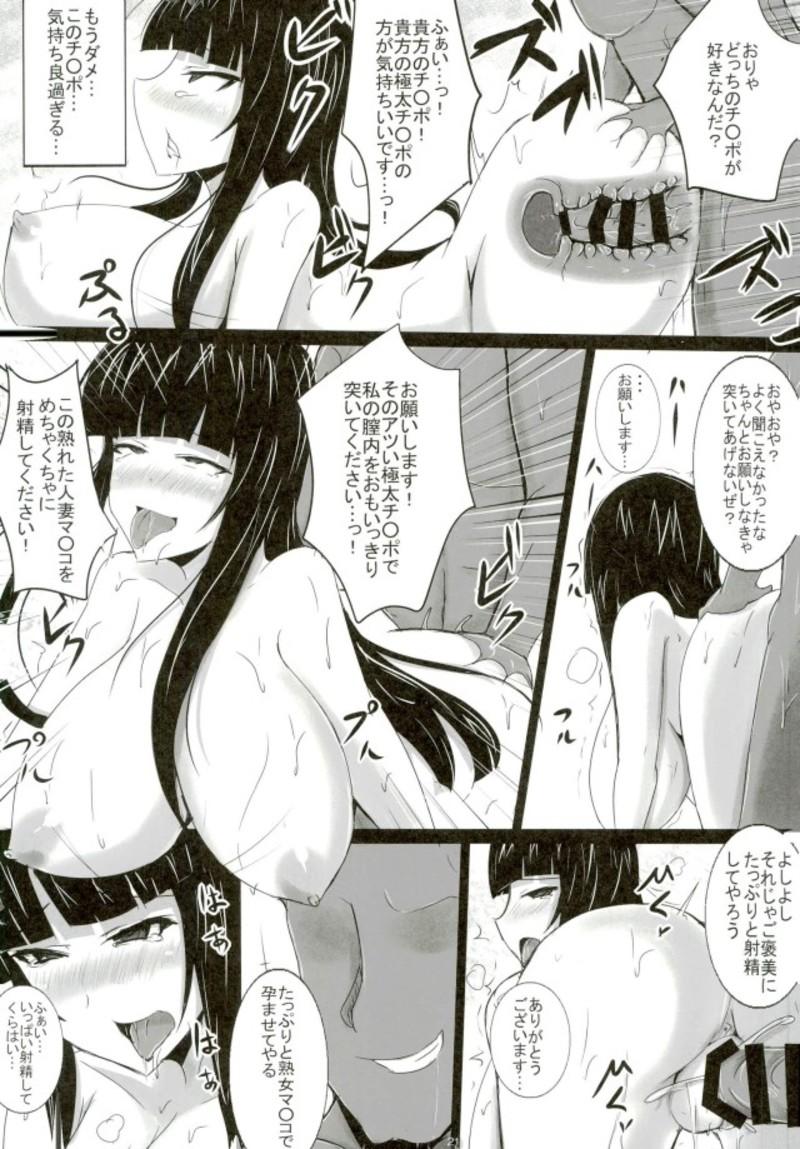 もう、お願い許して・・・あぁすごい締め付けだwほら乳首もこんなに起っちゃってwww【ガルパン エロ漫画・エロ同人】 (20)