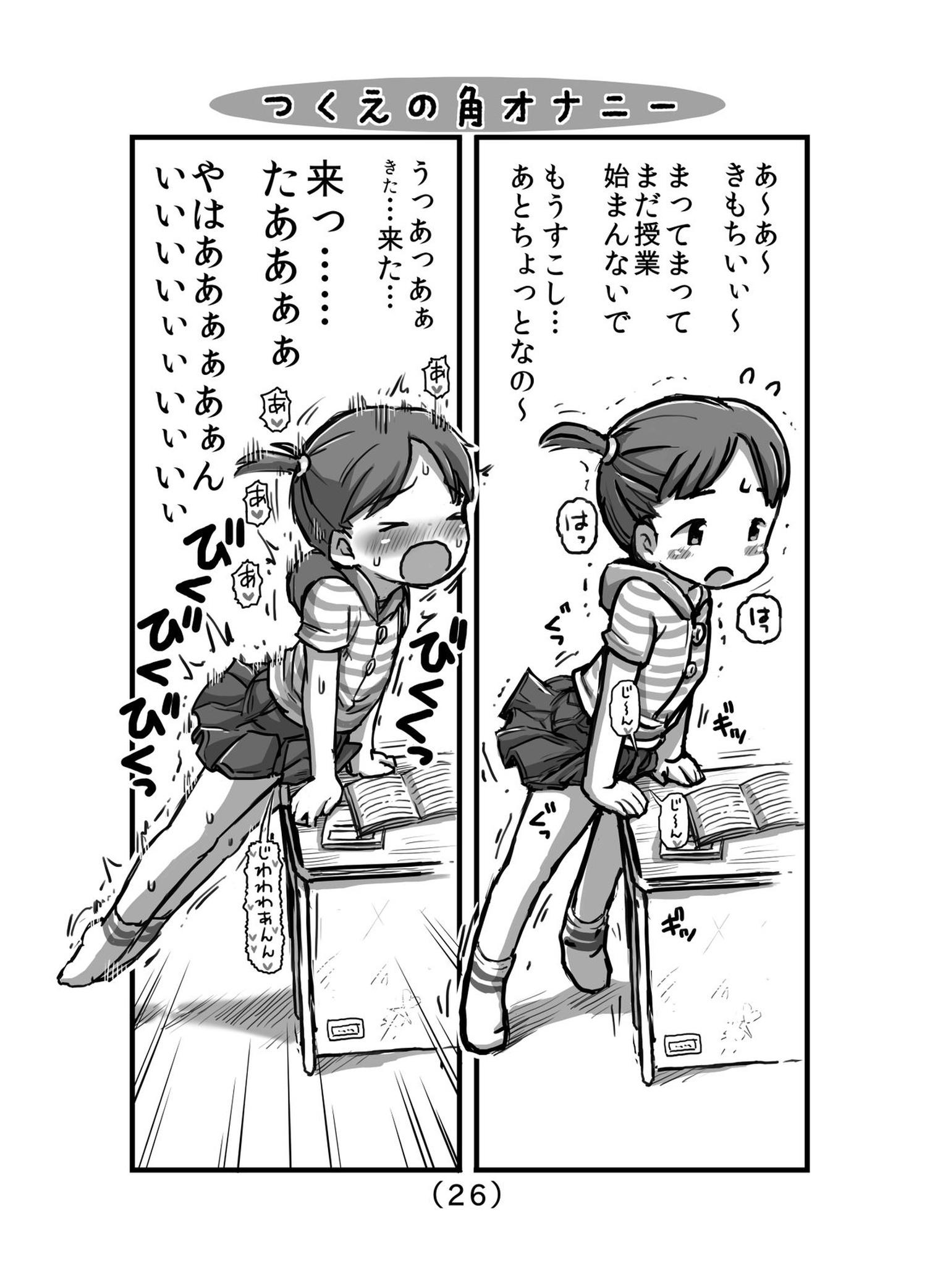 【エロ漫画・エロ同人】偶然乳首とクリトリスの気持ちよさに気づいた幼女が角にハマって学校でも押し当ててオナニーwwww (27)