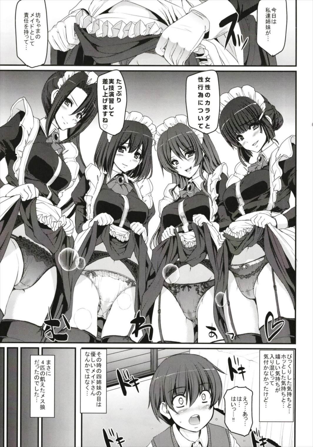 【艦これ エロ漫画・エロ同人】元艦娘の妙高4姉妹の下着を盗んだショタが初めてのセックスを仕込まれてえっちなお仕置きwwwww (6)