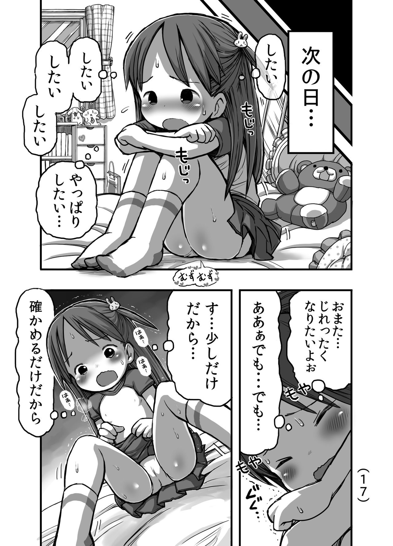 【エロ漫画・エロ同人】偶然乳首とクリトリスの気持ちよさに気づいた幼女が角にハマって学校でも押し当ててオナニーwwww (18)