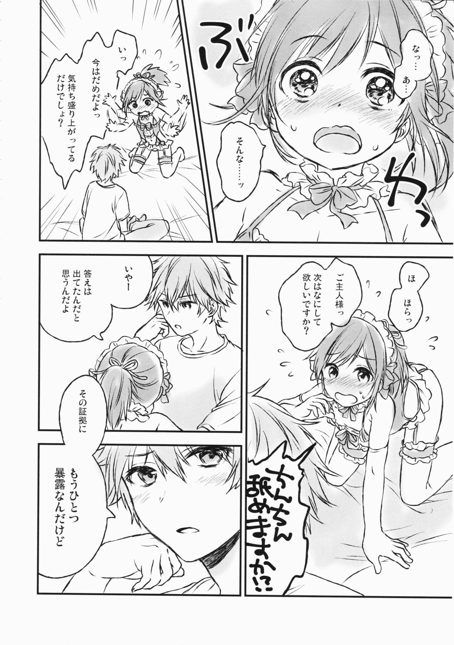 ポニーテールの女装男子とイチャラブセックスwww【エロ漫画・エロ同人】 (19)