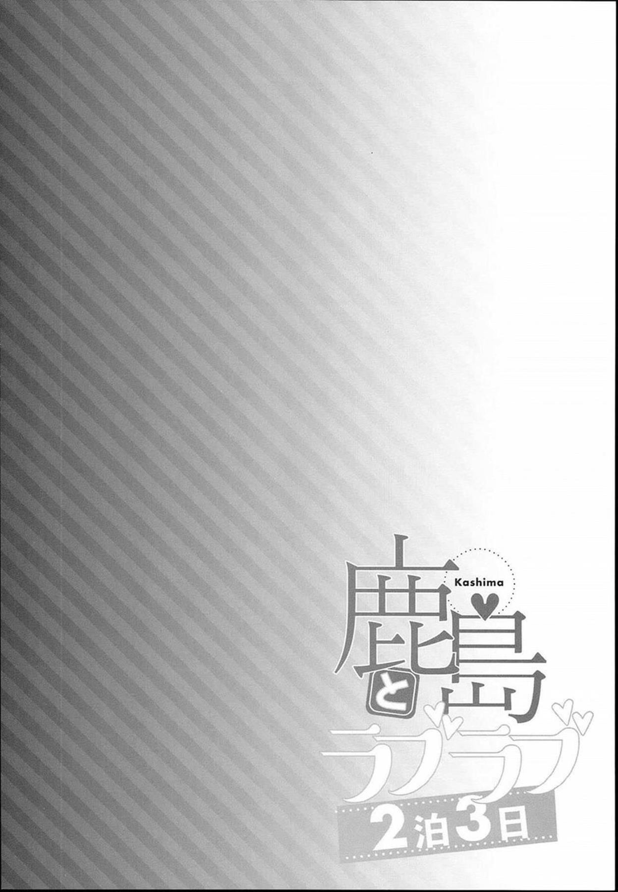 少し奮発した温泉旅館で、鹿島とふたりで二泊三日旅行・・・提督さんのおちんちん久しぶりだからっ・・・苦しっ!!【艦これ エロ漫画・エロ同人】 (3)