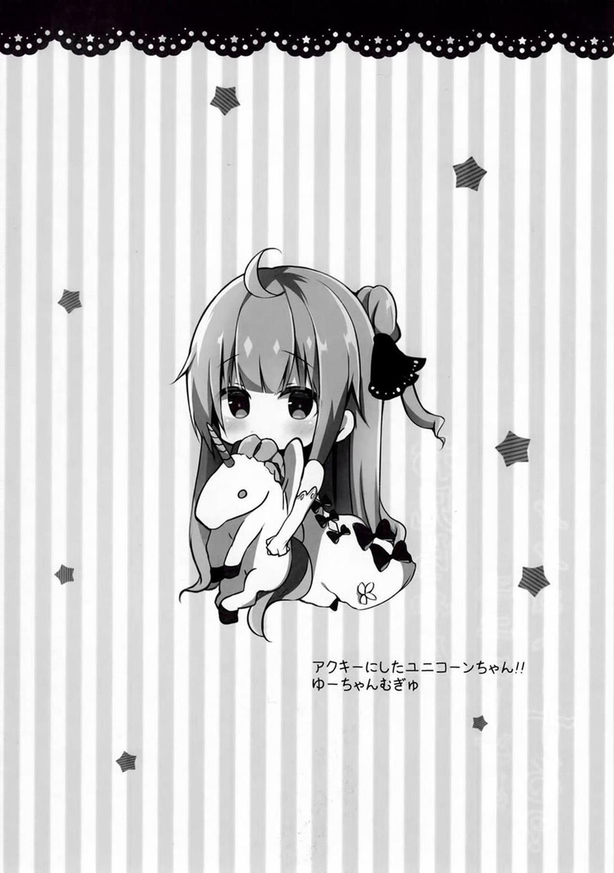 ロリ巨乳幼女のユニコーンとセックスしちゃうよんwwwwww【アズールレーン エロ漫画・エロ同人】 (15)