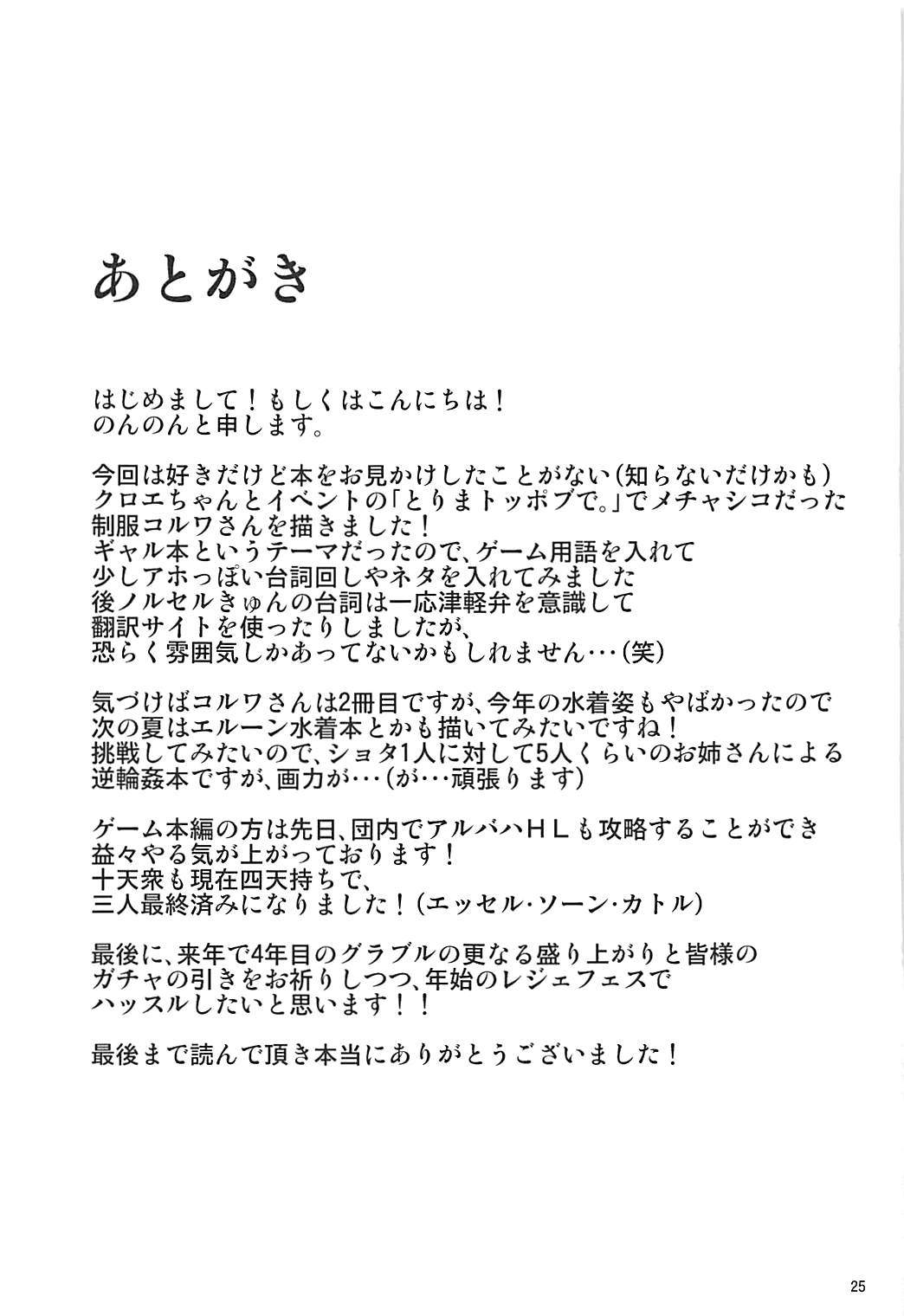 クロエのぉフェラでぇ~wい~っぱいおちんちんにぃバフかけちゃうよぉwww【グラブル エロ漫画・エロ同人】 (24)