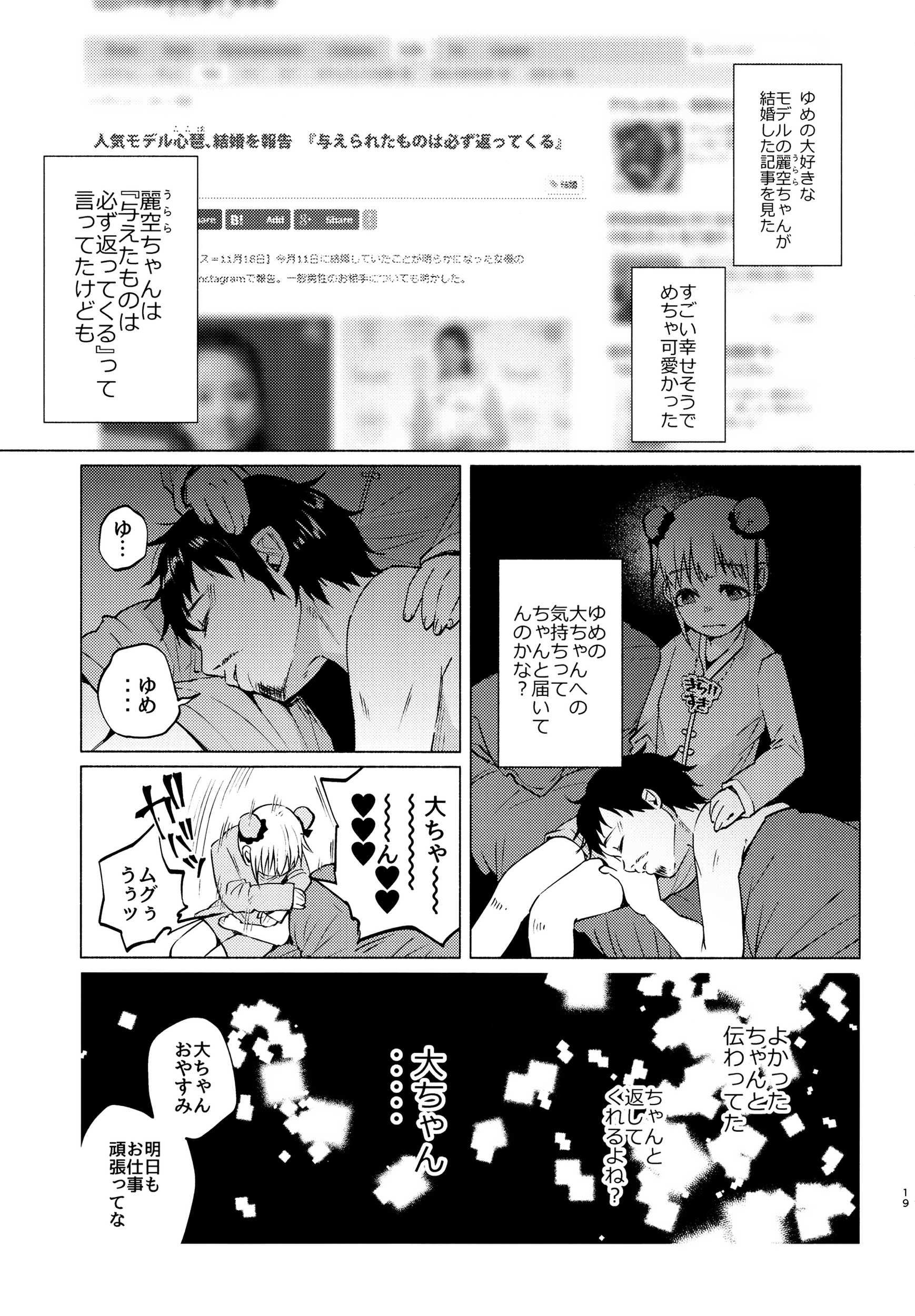 【エロ漫画】ウブな田舎娘に手を出したらヤンデレ化して逆レイプされるww【無料 エロ同人誌】 (18)