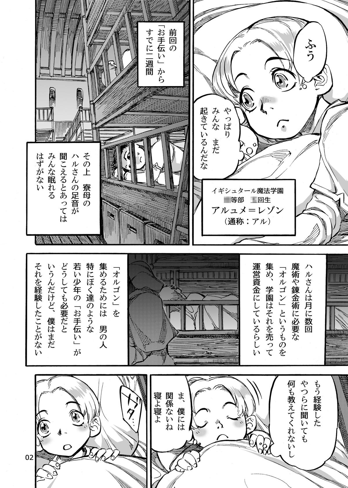 【エロ漫画・エロ同人】寮母のおばさんに精通の面倒をみてもらって最強の快楽を教えてもらうショタ寮生たちwwwww (3)
