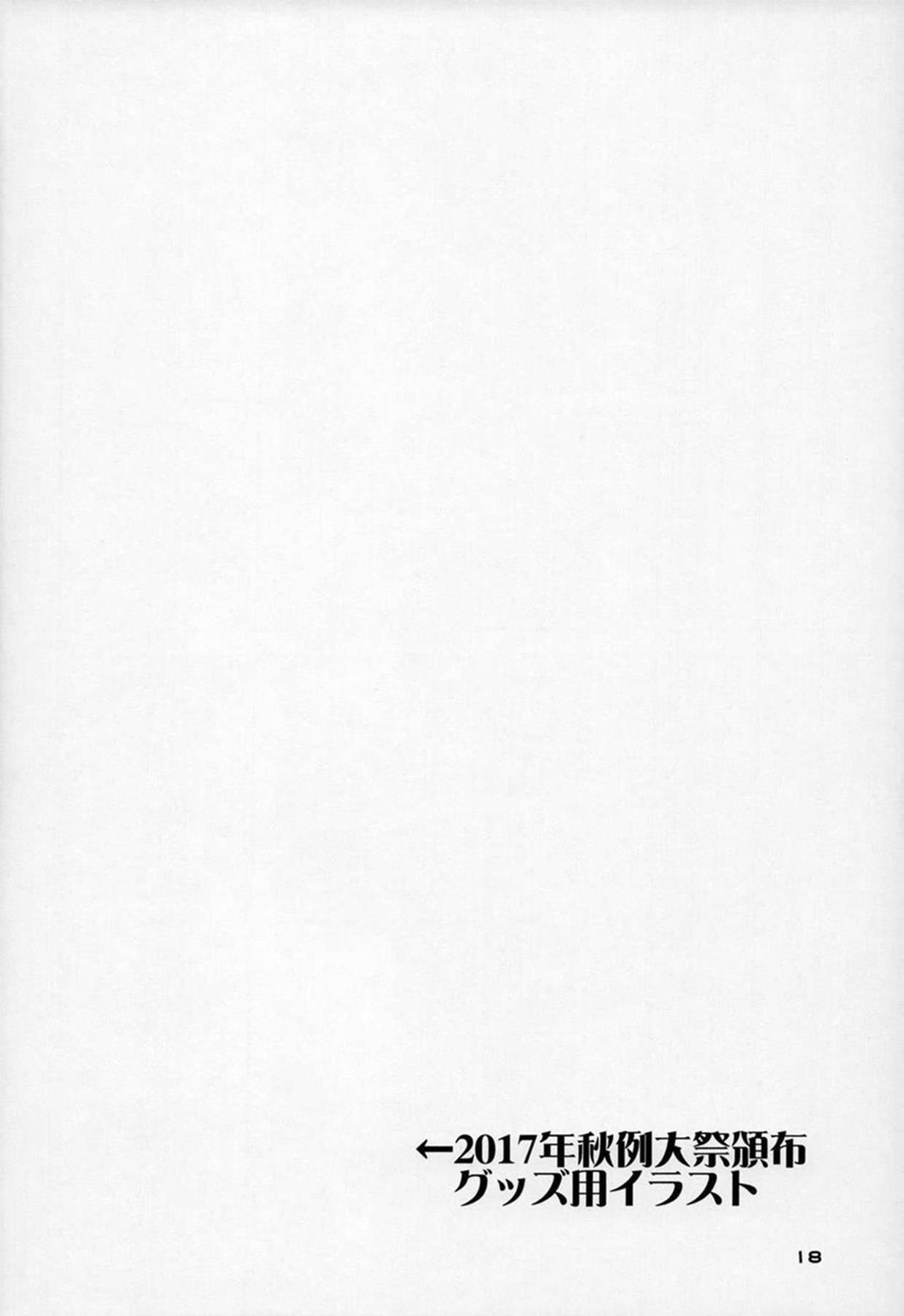 【東方 エロ漫画・エロ同人】エロトラップにハマりまくってイかされすぎて結局抜け出せなかったフランちゃんwwwww (18)