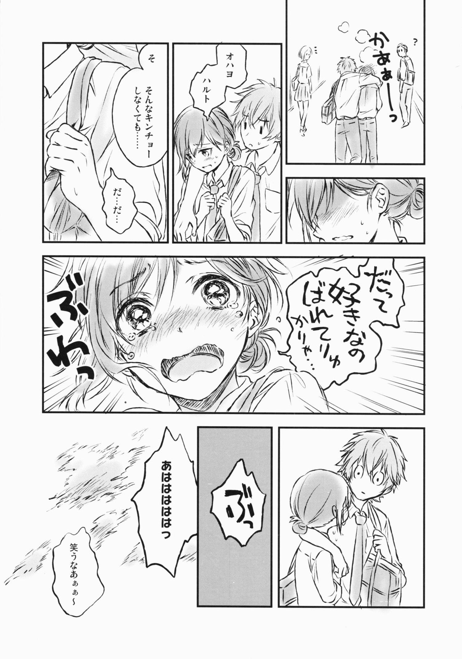 ポニーテールの女装男子とイチャラブセックスwww【エロ漫画・エロ同人】 (4)