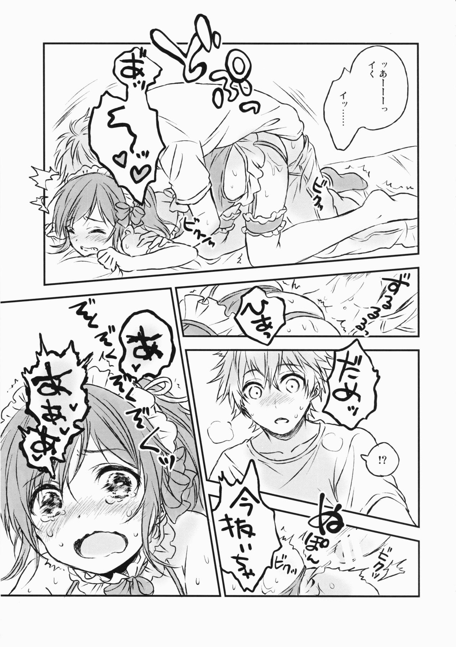 ポニーテールの女装男子とイチャラブセックスwww【エロ漫画・エロ同人】 (26)
