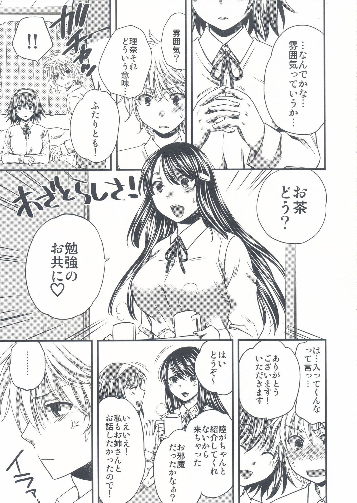 【エロ漫画】黒髪ロングの巨乳JKのお姉さんと、彼女の前で近親相姦セックスww【無料 エロ同人誌】 (5)