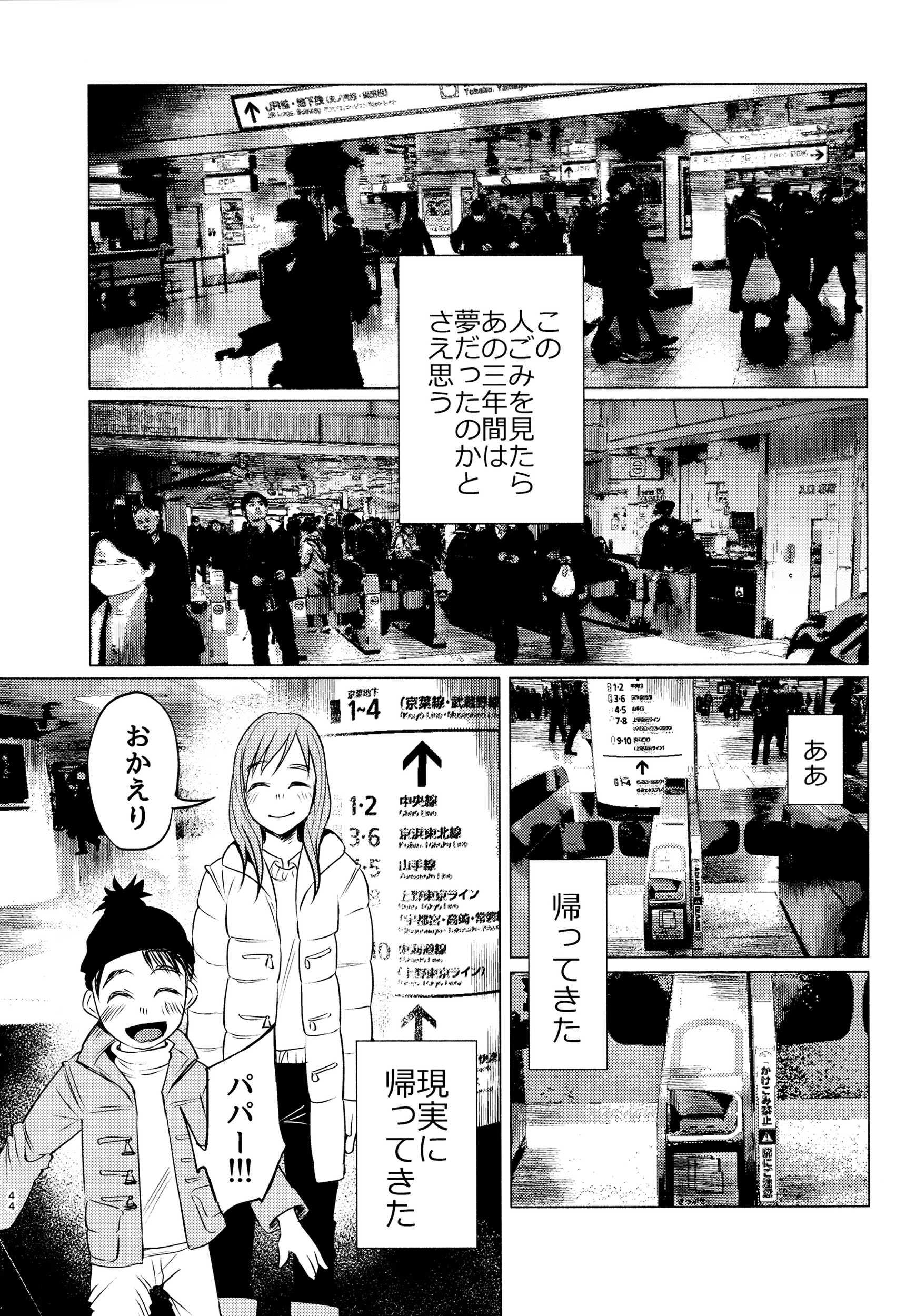 【エロ漫画】ウブな田舎娘に手を出したらヤンデレ化して逆レイプされるww【無料 エロ同人誌】 (42)