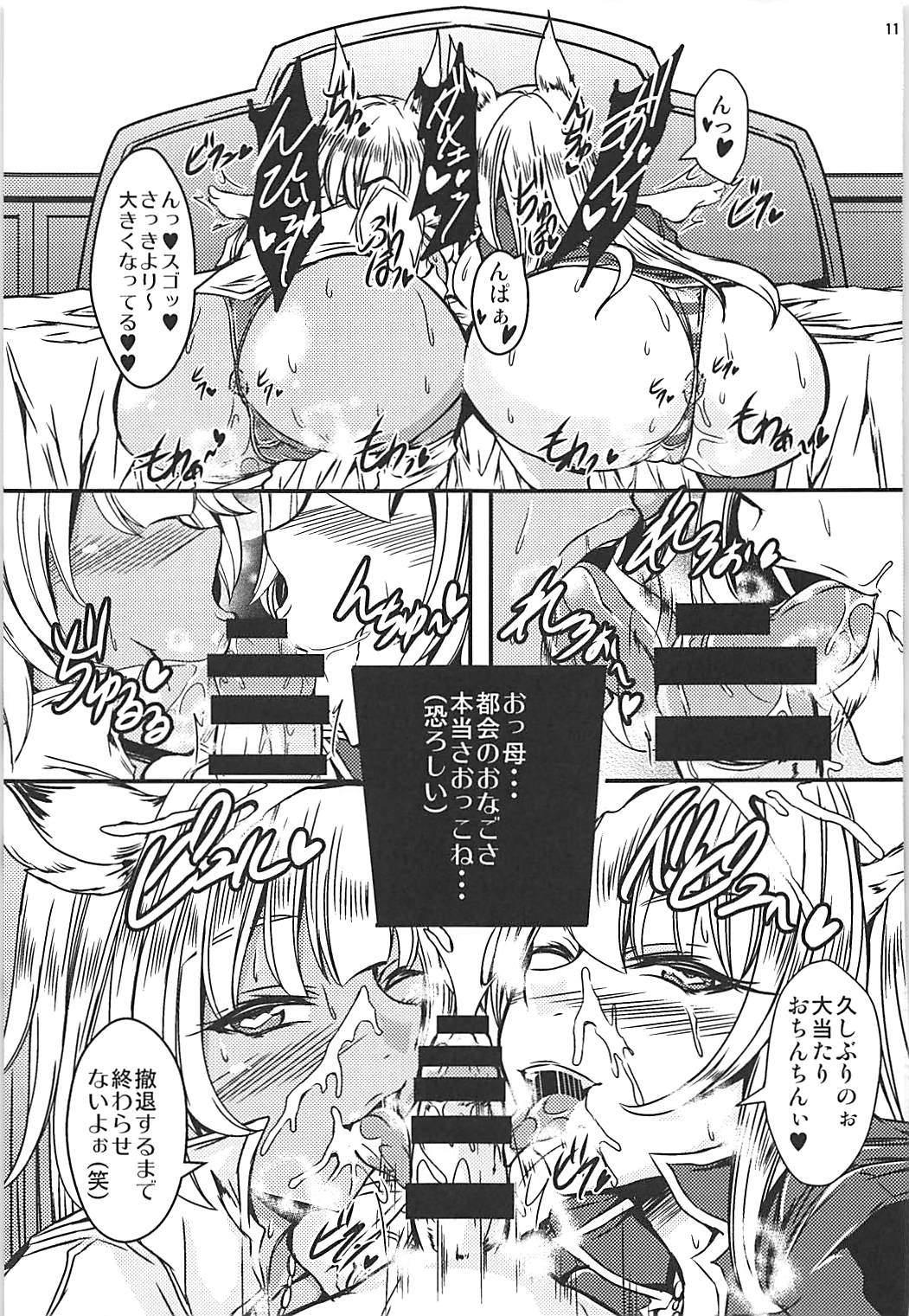 クロエのぉフェラでぇ~wい~っぱいおちんちんにぃバフかけちゃうよぉwww【グラブル エロ漫画・エロ同人】 (10)