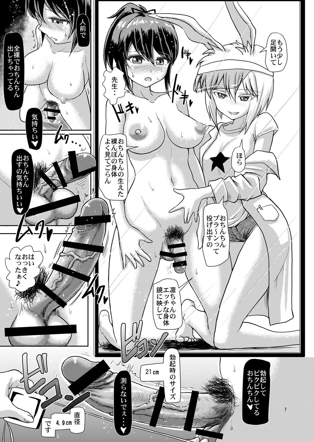 人前で・・・全裸でおちんちん出しちゃってる・・・気持ちいい・・・おちんちん出すの、気持ちいい・・・♪【エロ漫画・エロ同人】 (6)