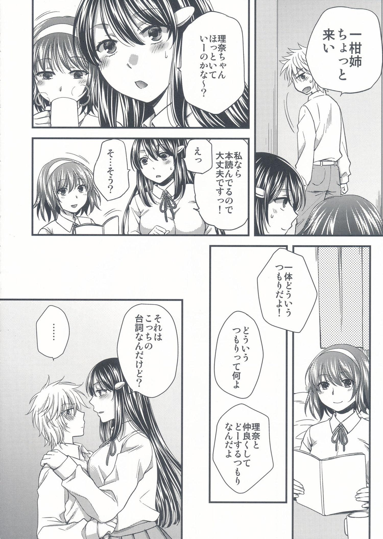 【エロ漫画】黒髪ロングの巨乳JKのお姉さんと、彼女の前で近親相姦セックスww【無料 エロ同人誌】 (6)