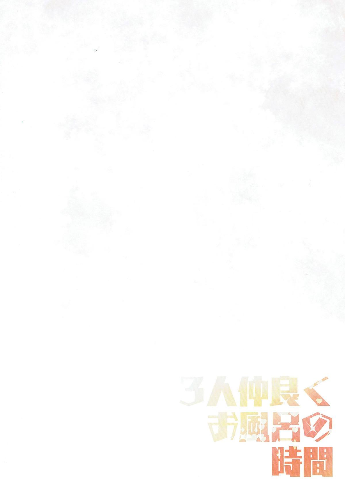 マサムネのおちんちん・・・おいしい~wううぅじゃあ私は兄さんの背中を洗うもんねっ!!【エロマンガ先生 エロ同人誌・エロ漫画】 (14)