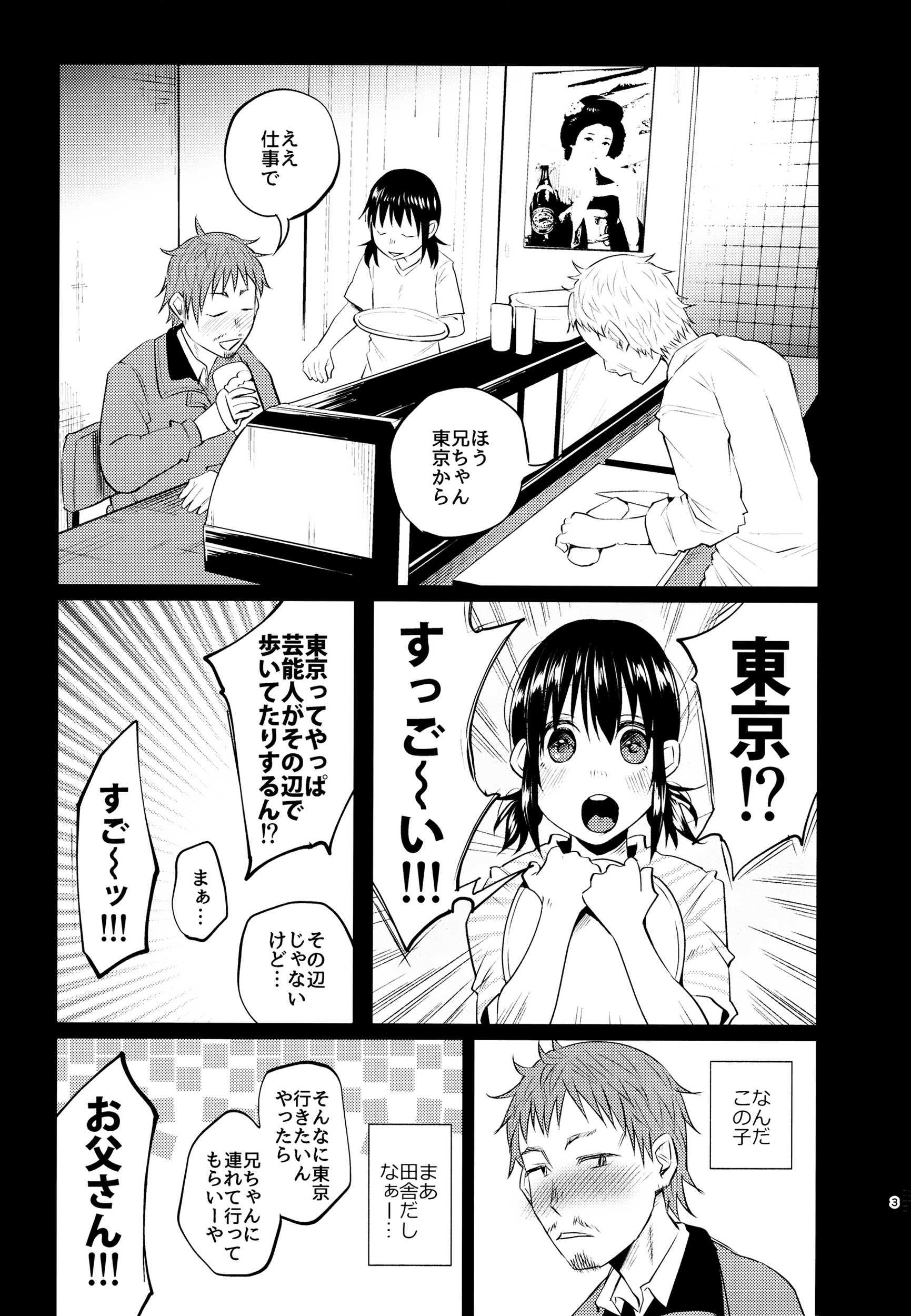 【エロ漫画】ウブな田舎娘に手を出したらヤンデレ化して逆レイプされるww【無料 エロ同人誌】 (2)